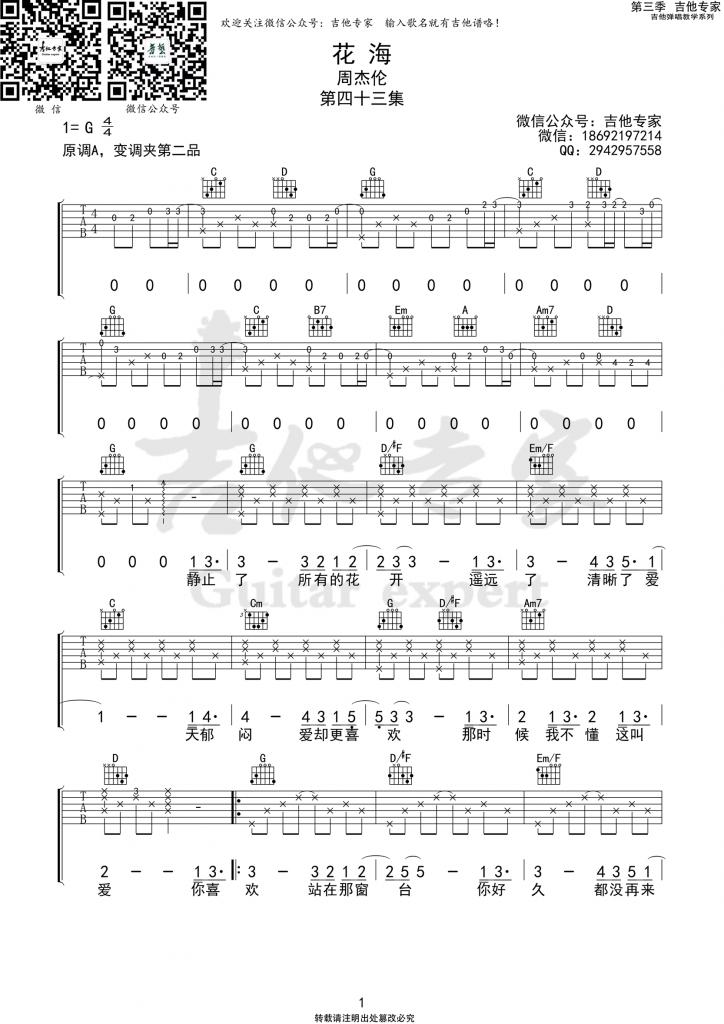 周杰伦《花海》吉他谱_G调弹唱谱_高清图片六线谱