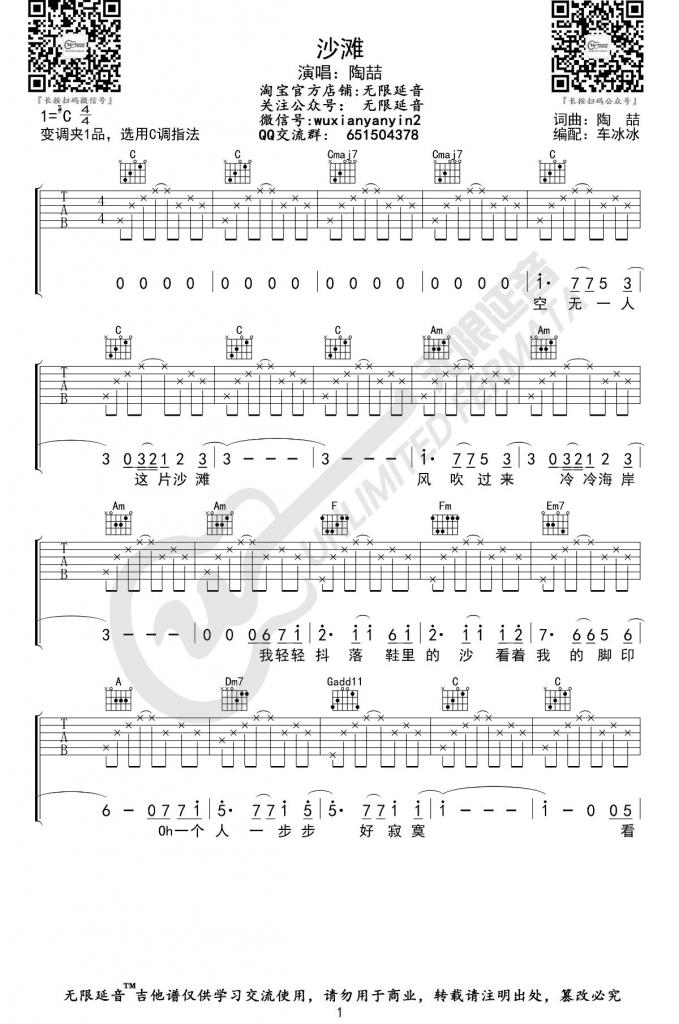 沙滩吉他谱 陶喆-1