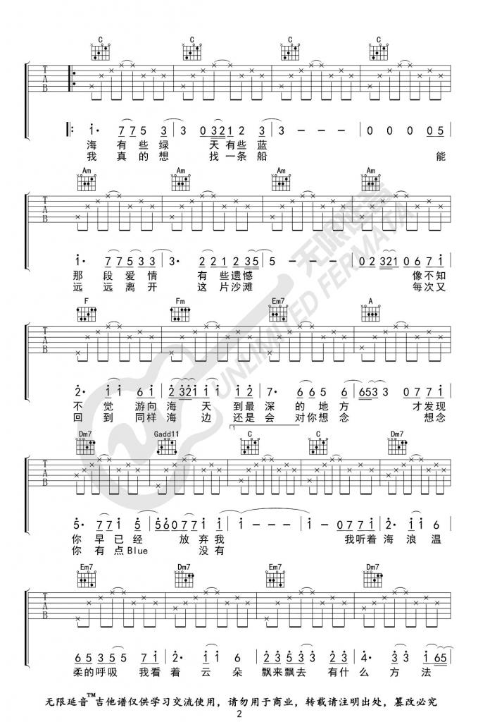 沙滩吉他谱 陶喆-2