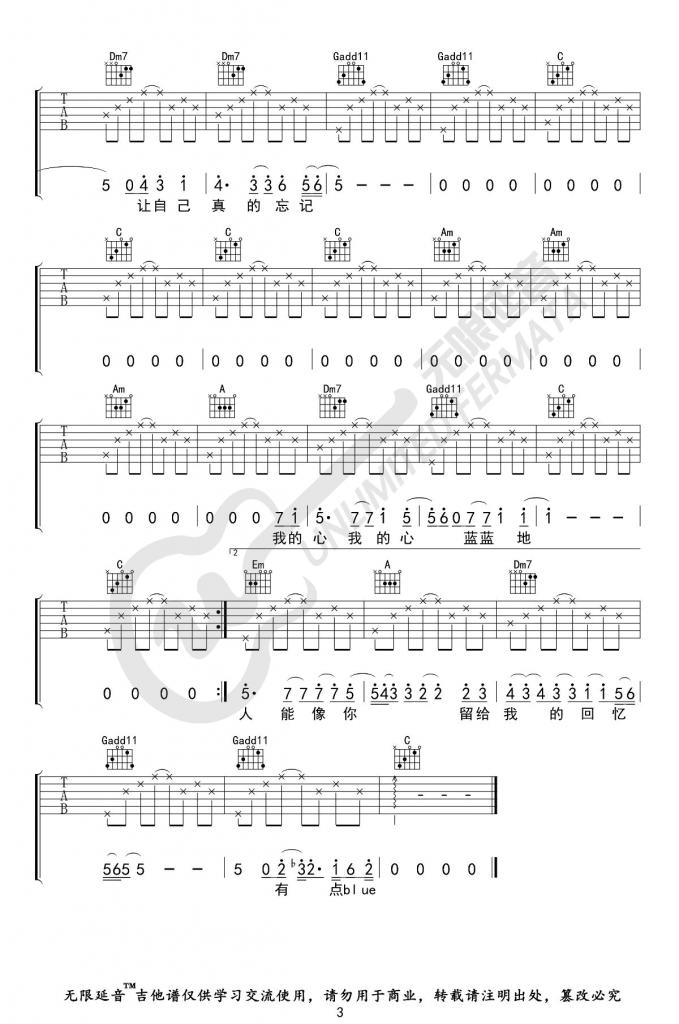 沙滩吉他谱 陶喆-3