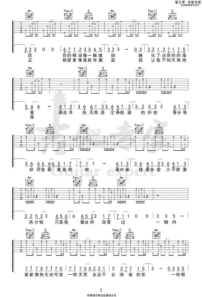 一吻天荒吉他谱 刘大壮版本-2