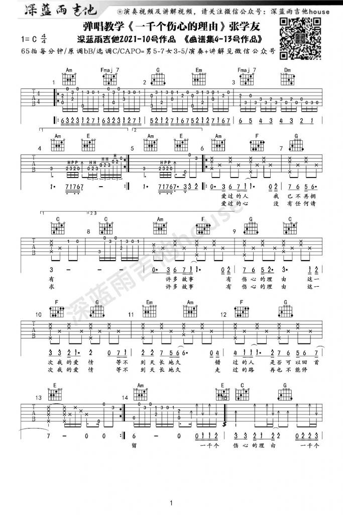 一千个伤心的理由吉他谱 弹唱教学1