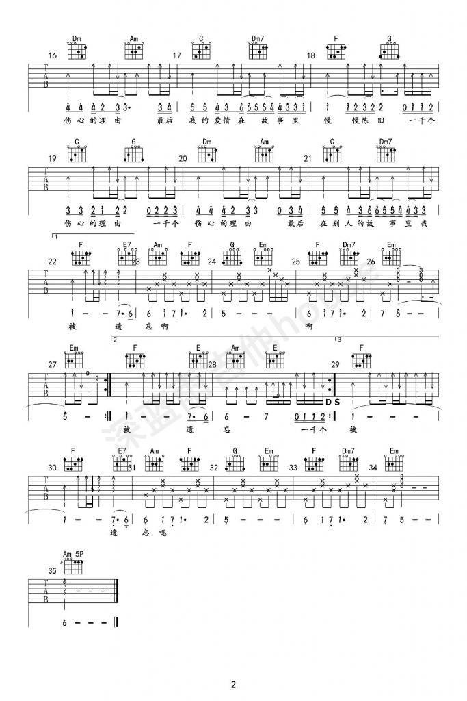 一千个伤心的理由吉他谱 弹唱教学2