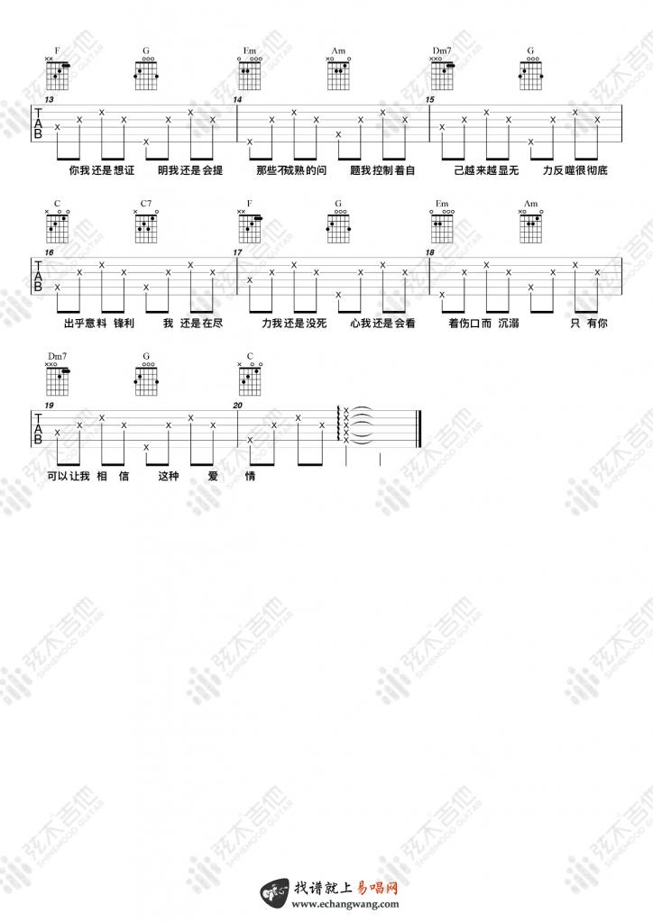 魏晗《我还是》吉他谱-2