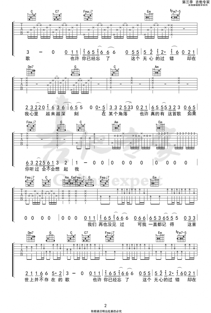 世界上不存在的歌吉他谱 赵英俊-2