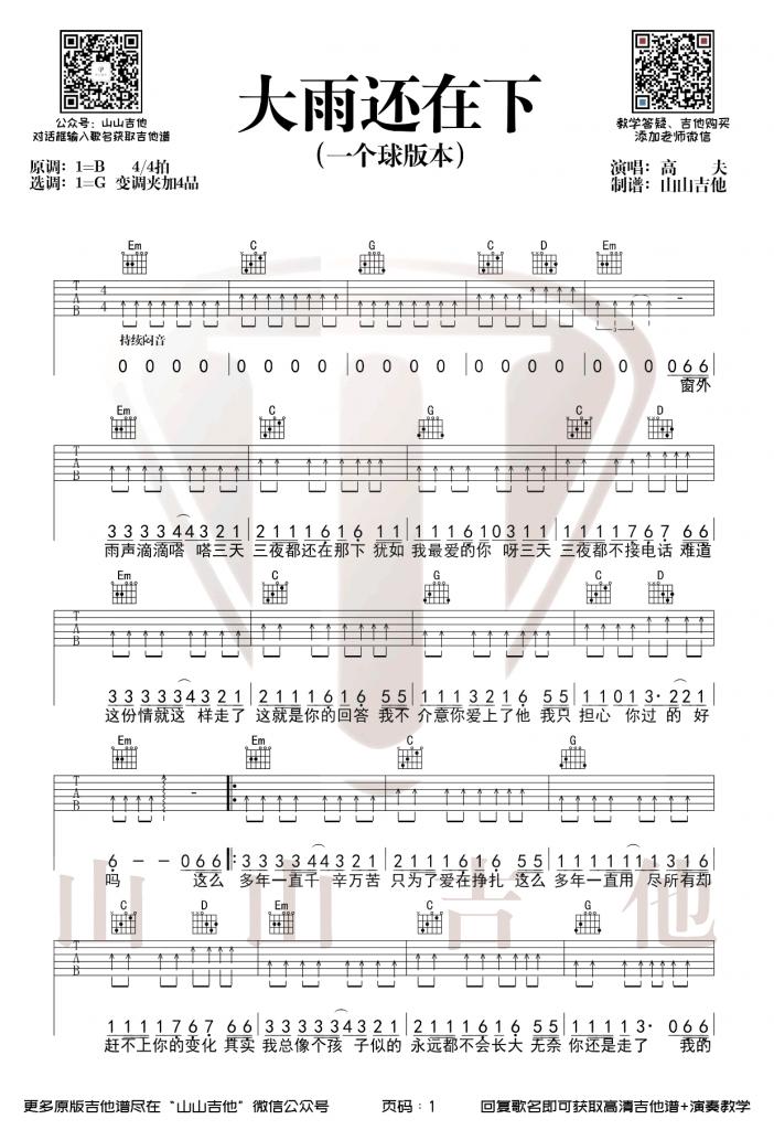 大雨还在下吉他谱 一个球翻唱版本-1