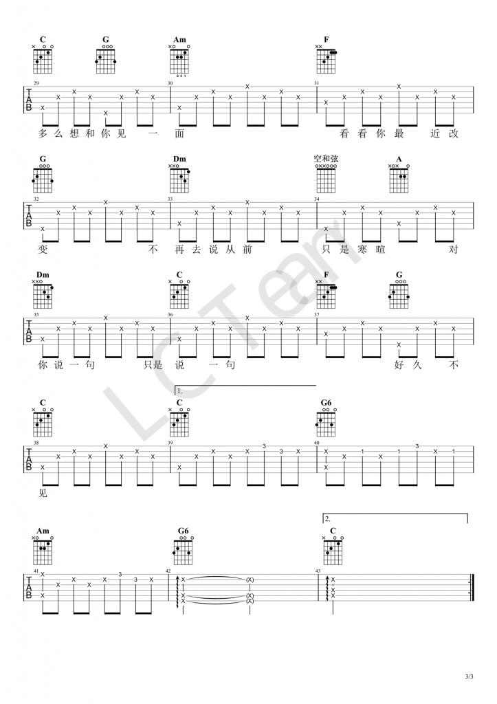 好久不见吉他谱简单版本-3