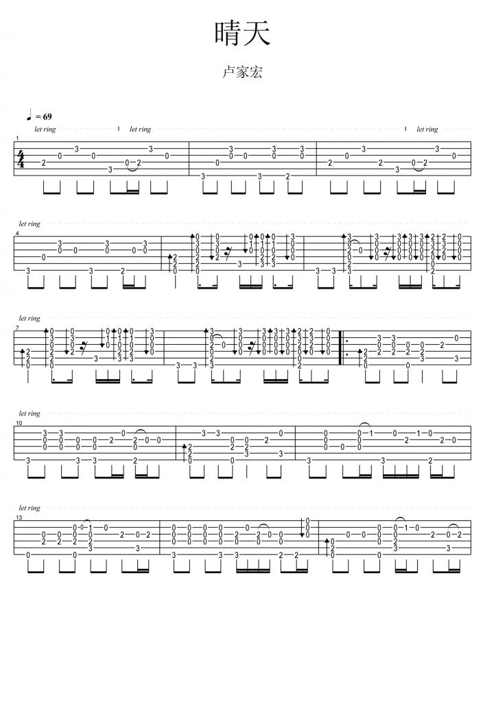 周杰伦《晴天》吉他指弹谱-1