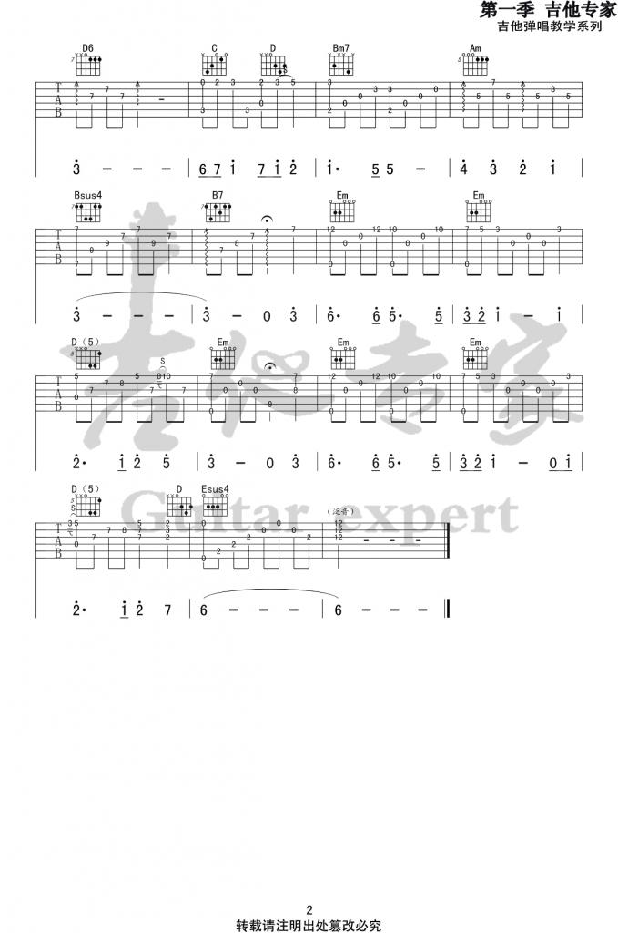 天空之城指弹吉他谱-2