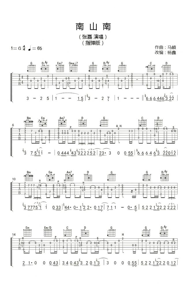 南山南指弹谱 吉他独奏谱-1