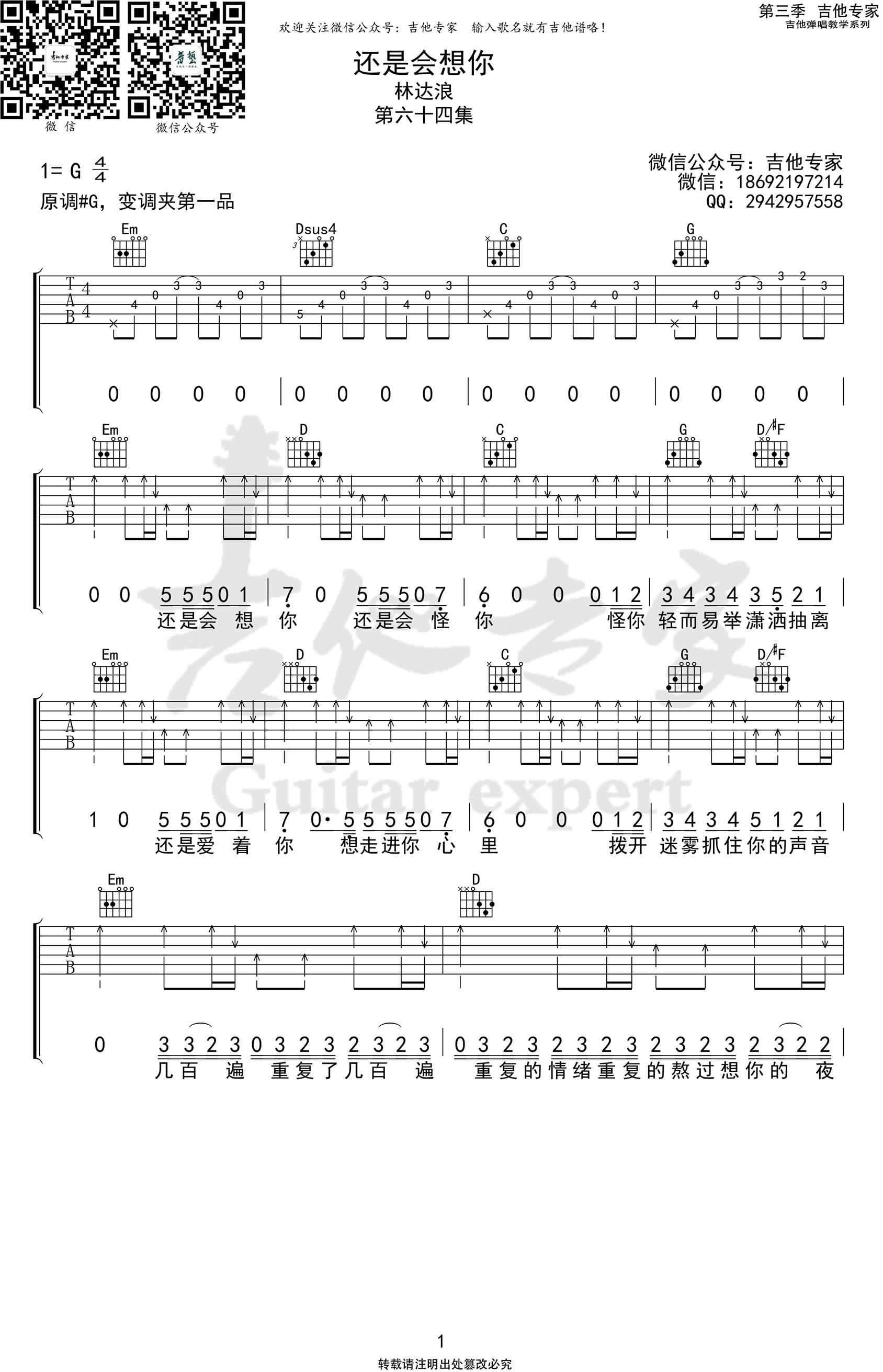 还是会想你吉他谱-林达浪-1