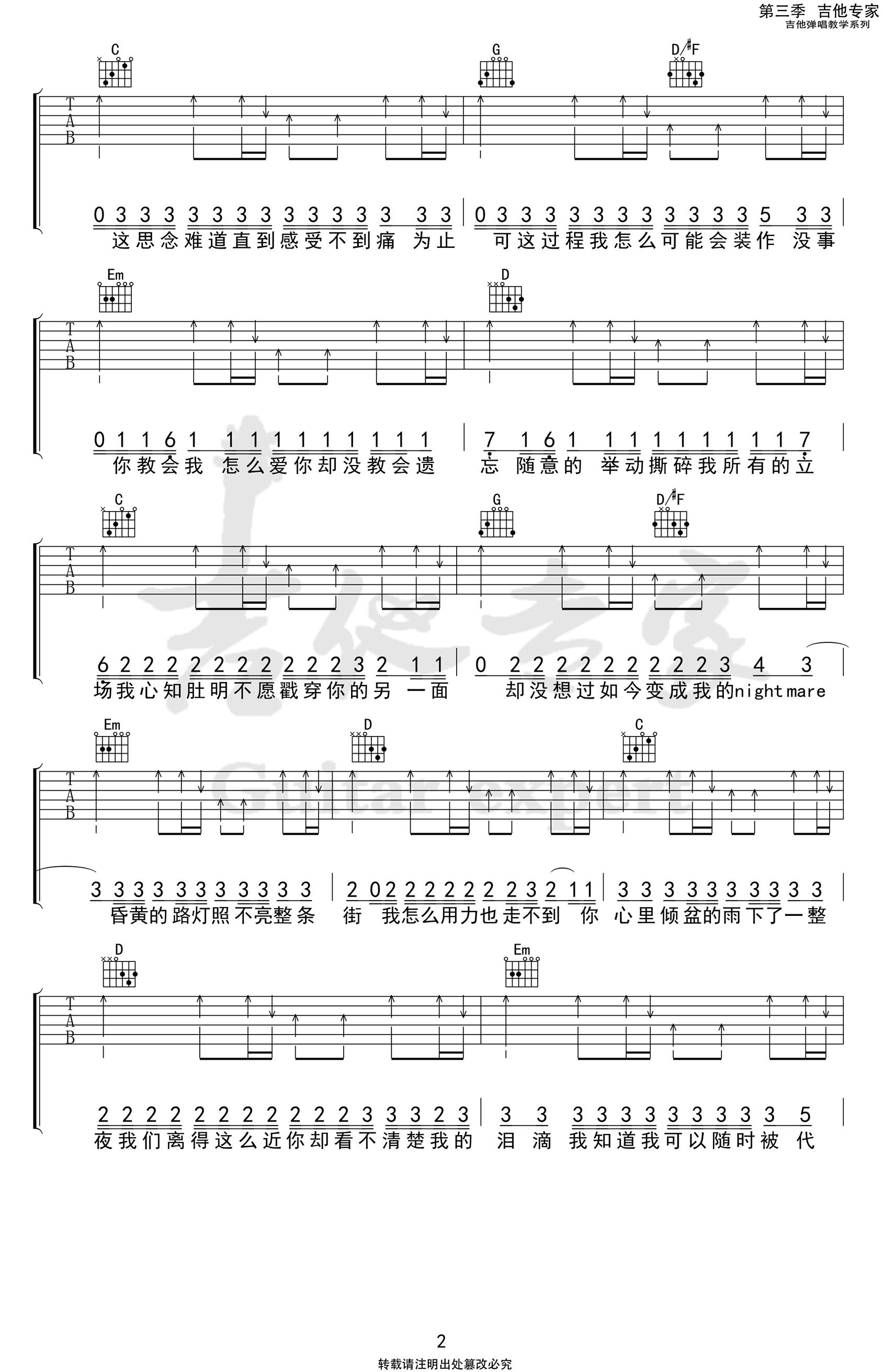 还是会想你吉他谱-林达浪-2