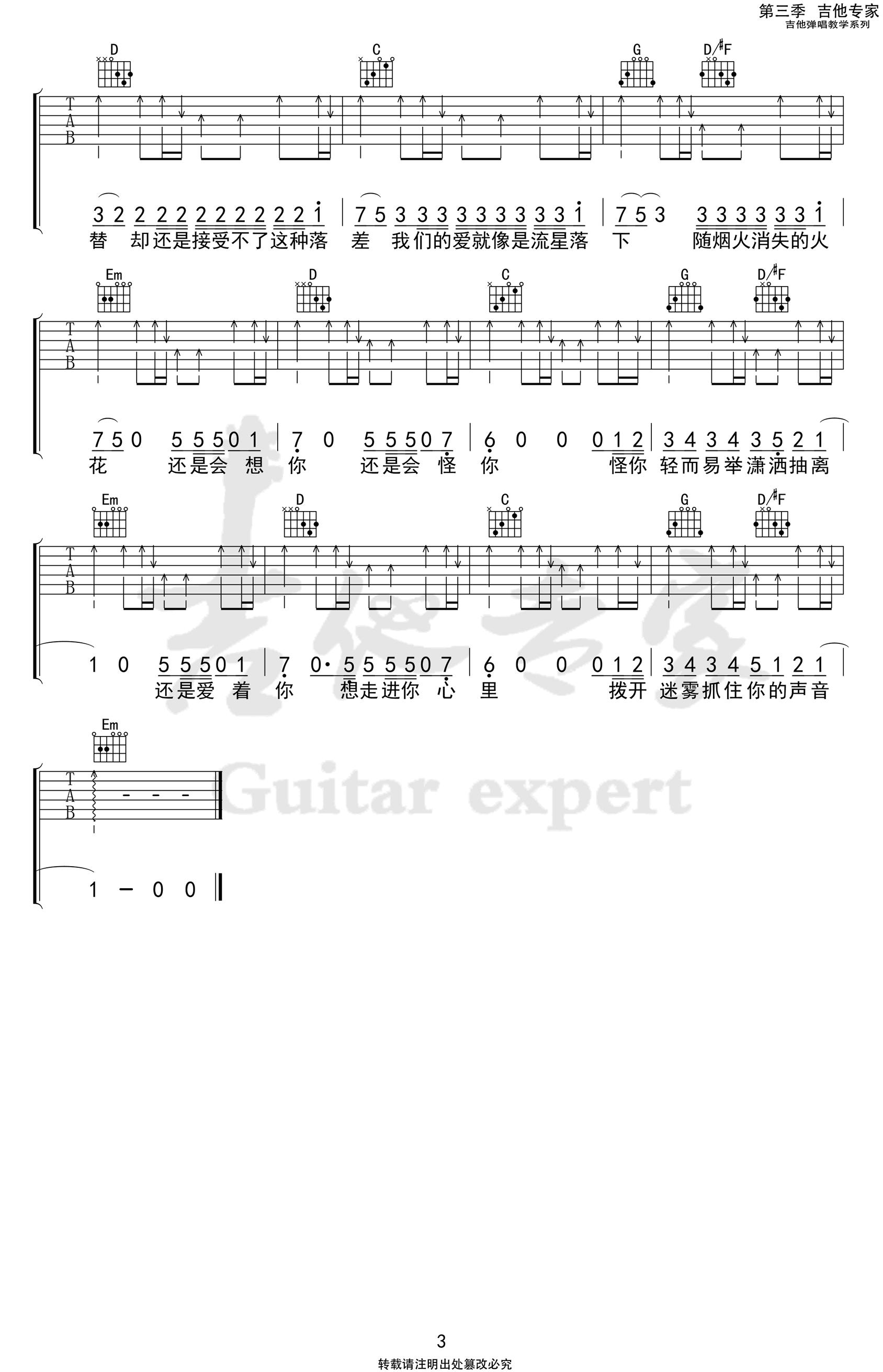 还是会想你吉他谱-林达浪-3