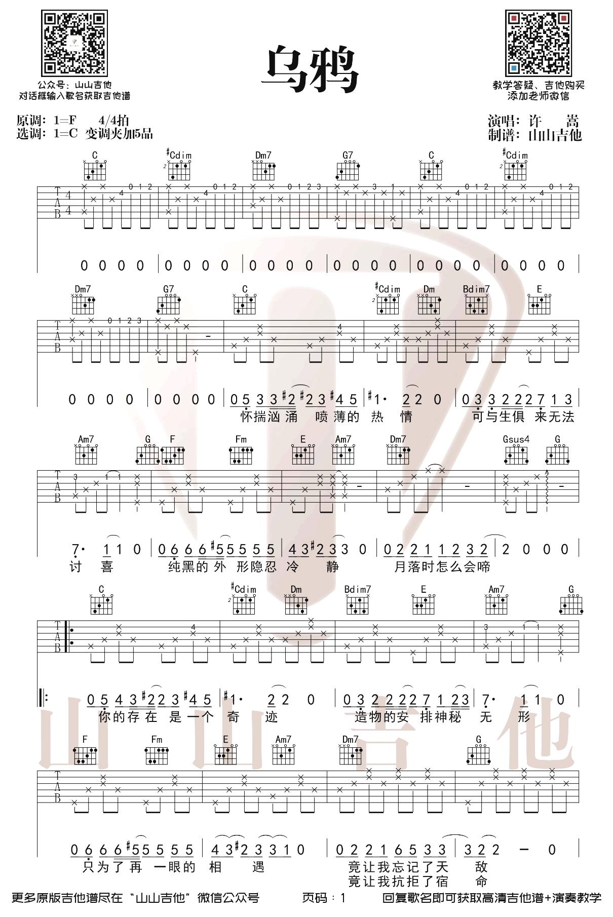 许嵩乌鸦吉他谱 弹唱演示-1
