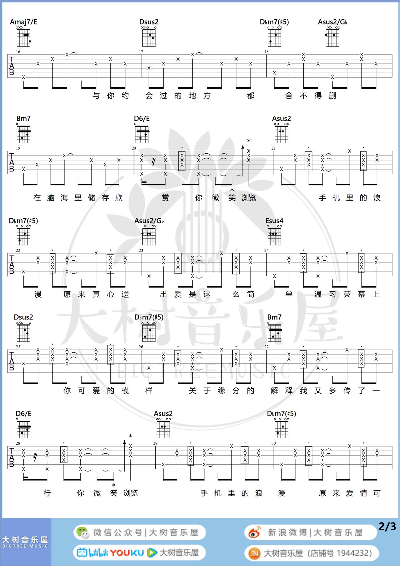 周杰伦《浪漫手机》吉他谱-2