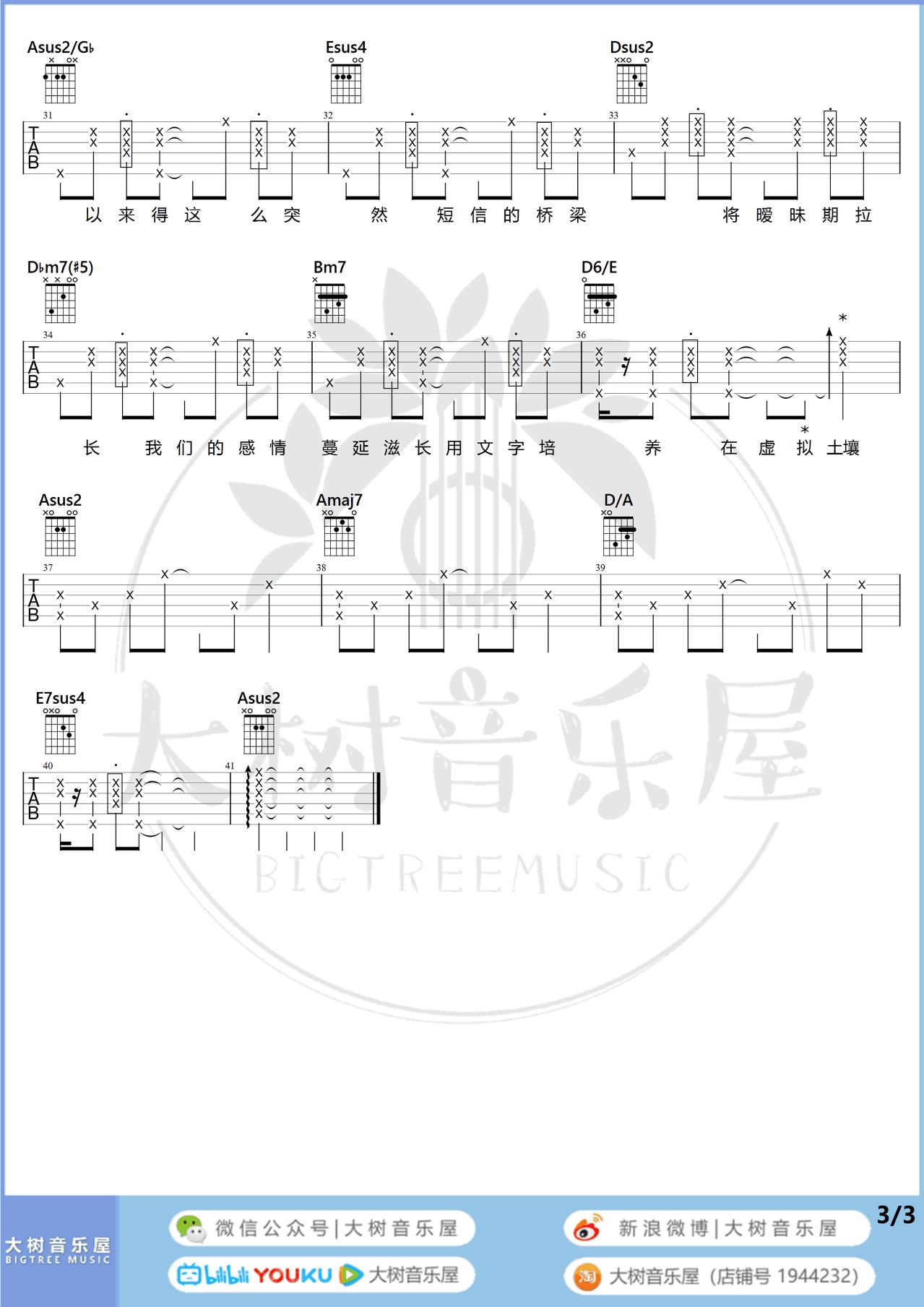 周杰伦《浪漫手机》吉他谱-3