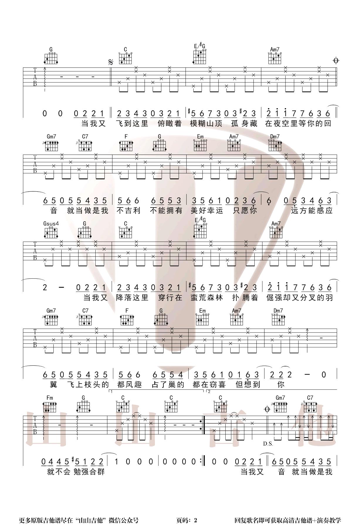 许嵩乌鸦吉他谱 弹唱演示-2