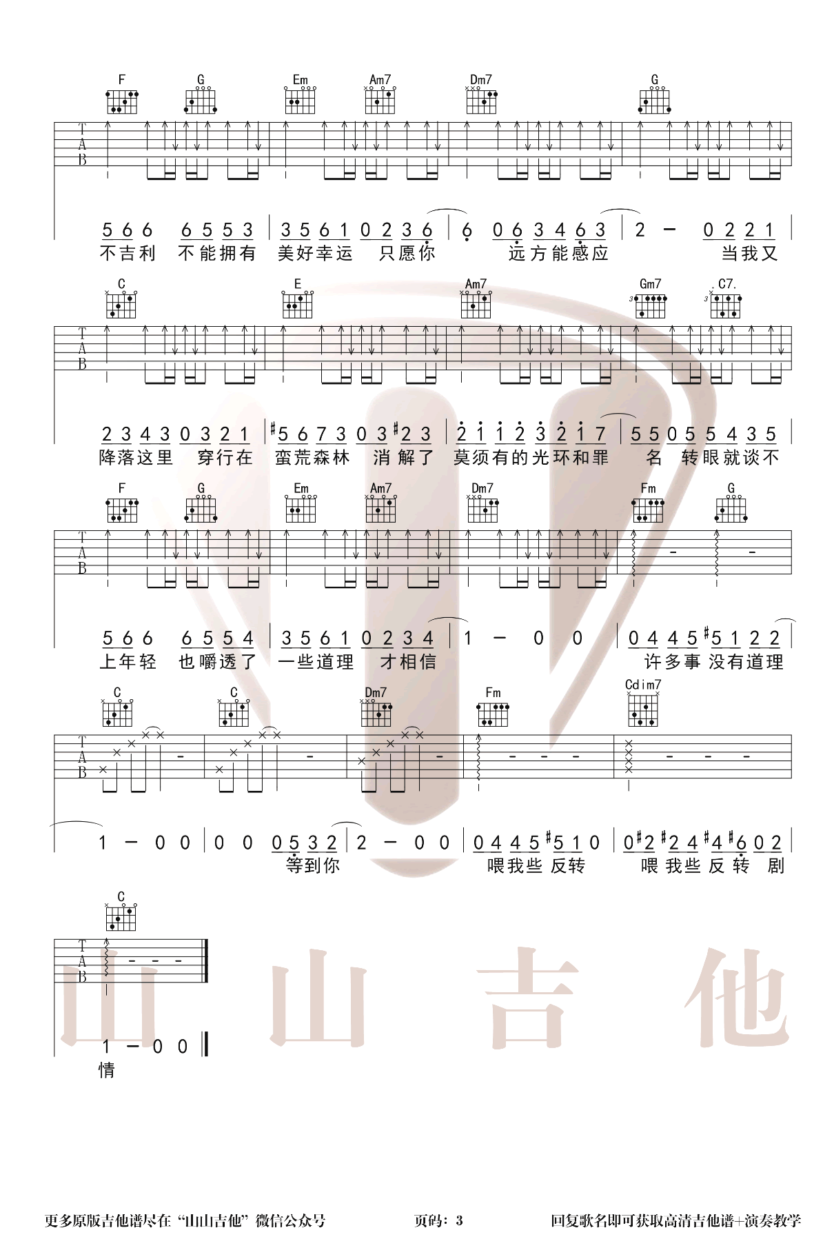 许嵩乌鸦吉他谱 弹唱演示-3
