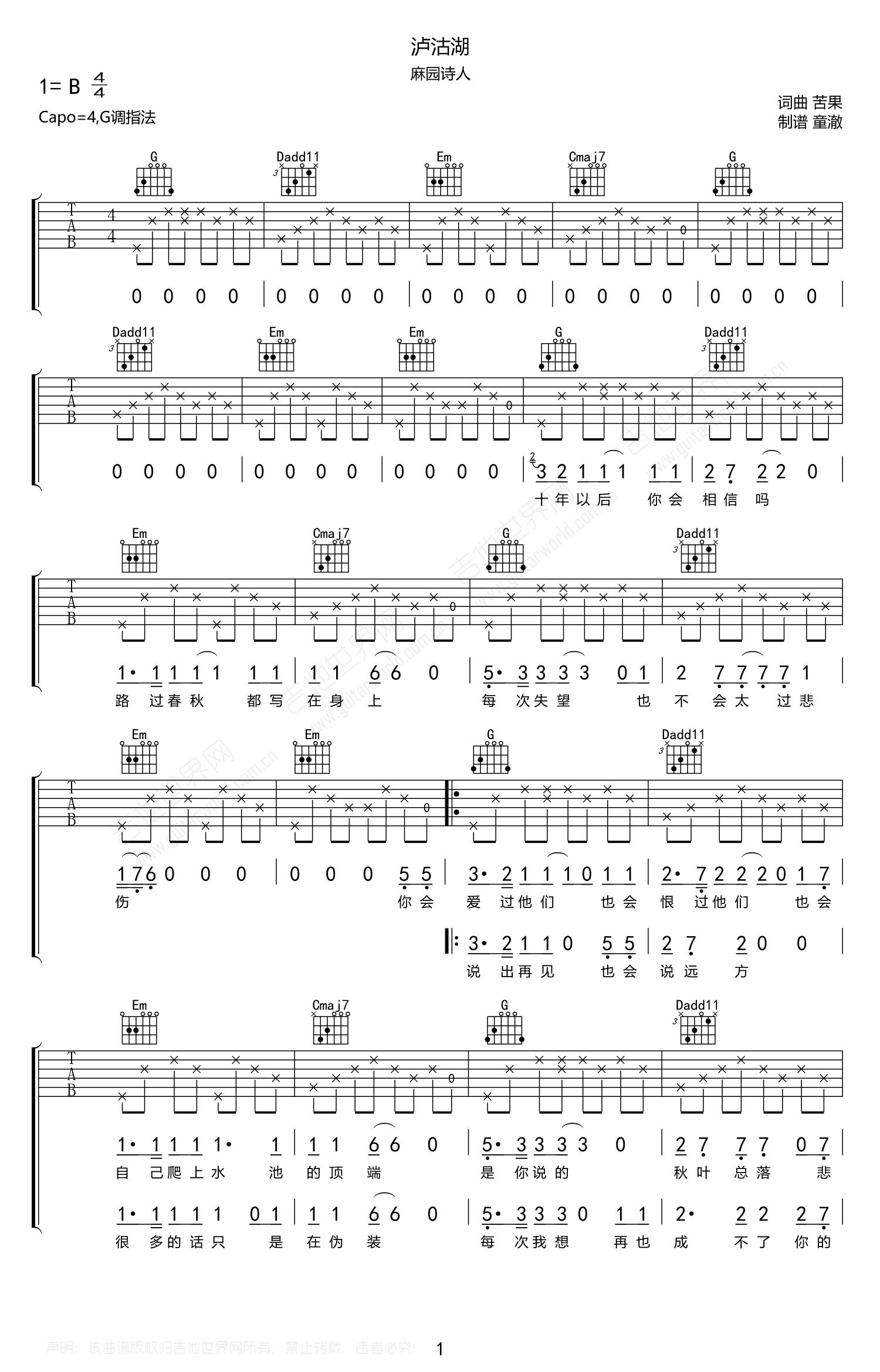 泸沽湖吉他谱 麻园诗人-1