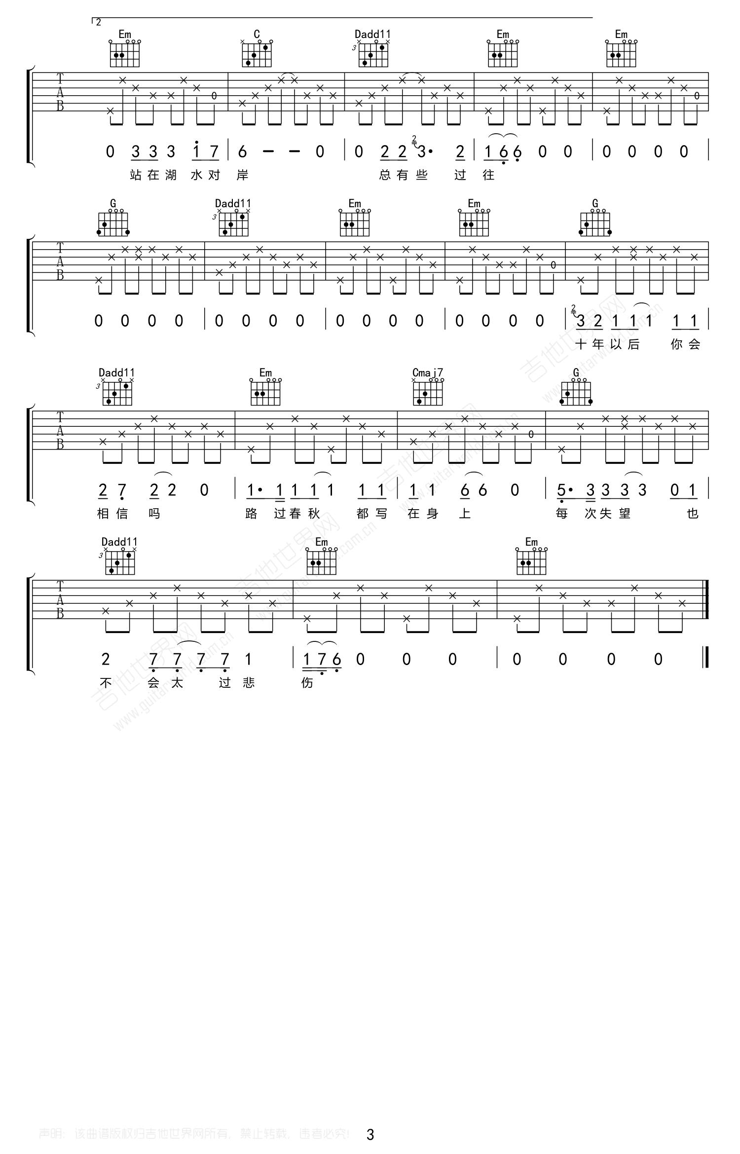 泸沽湖吉他谱 麻园诗人-3