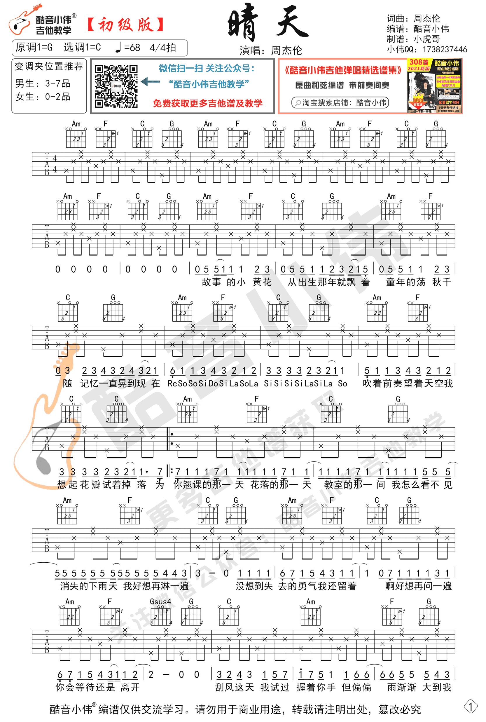 周杰伦晴天吉他谱 初级简单版-1