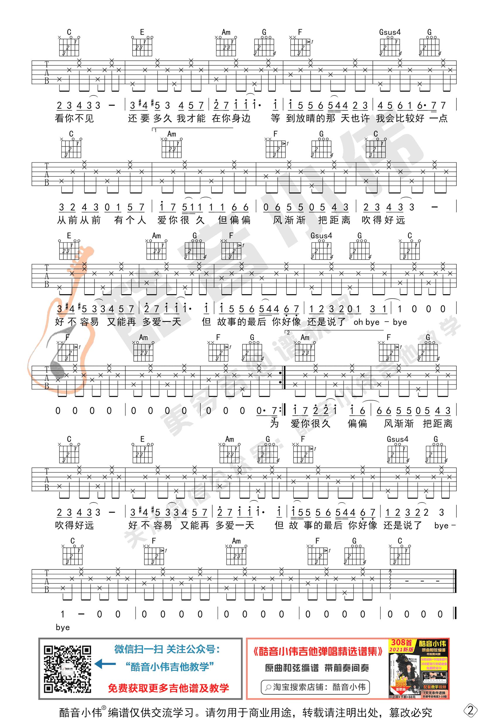 周杰伦晴天吉他谱 初级简单版-2