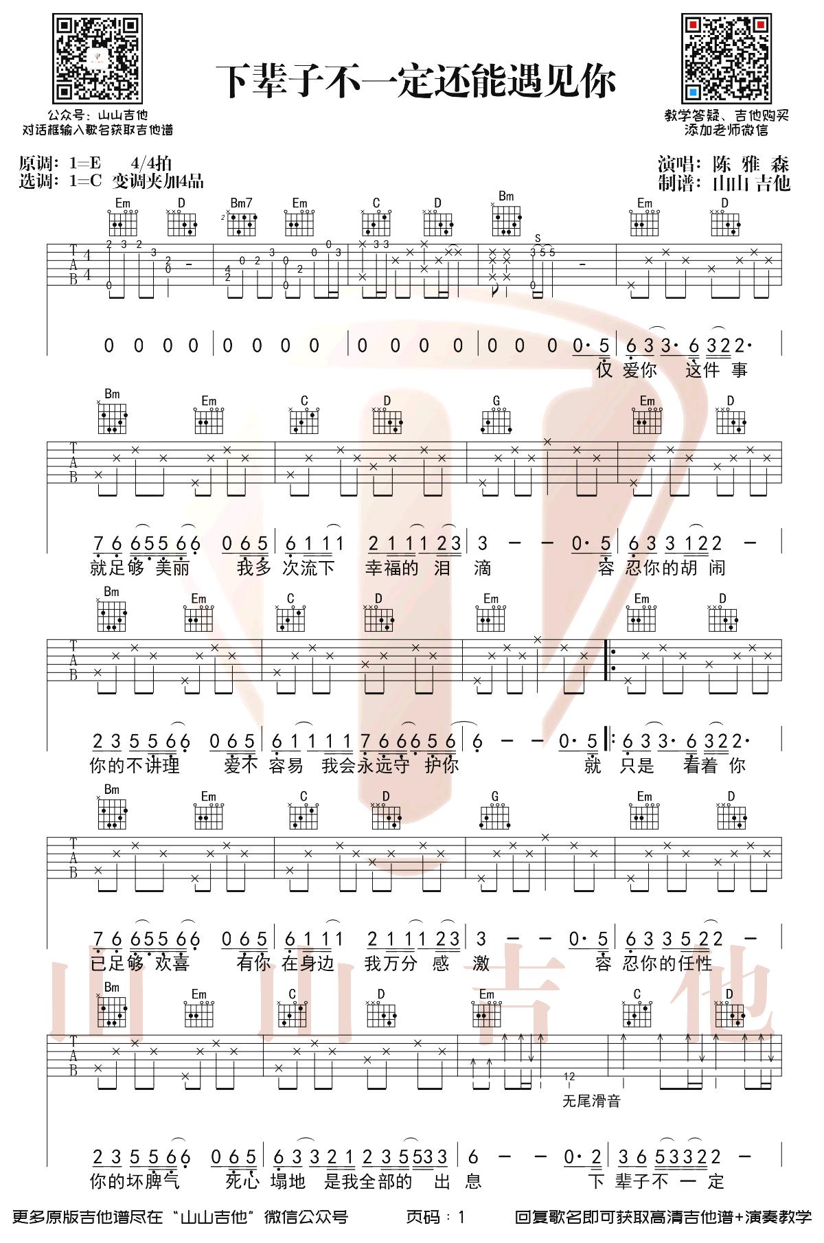 陈雅森-下辈子不一定还能遇见你吉他谱-1