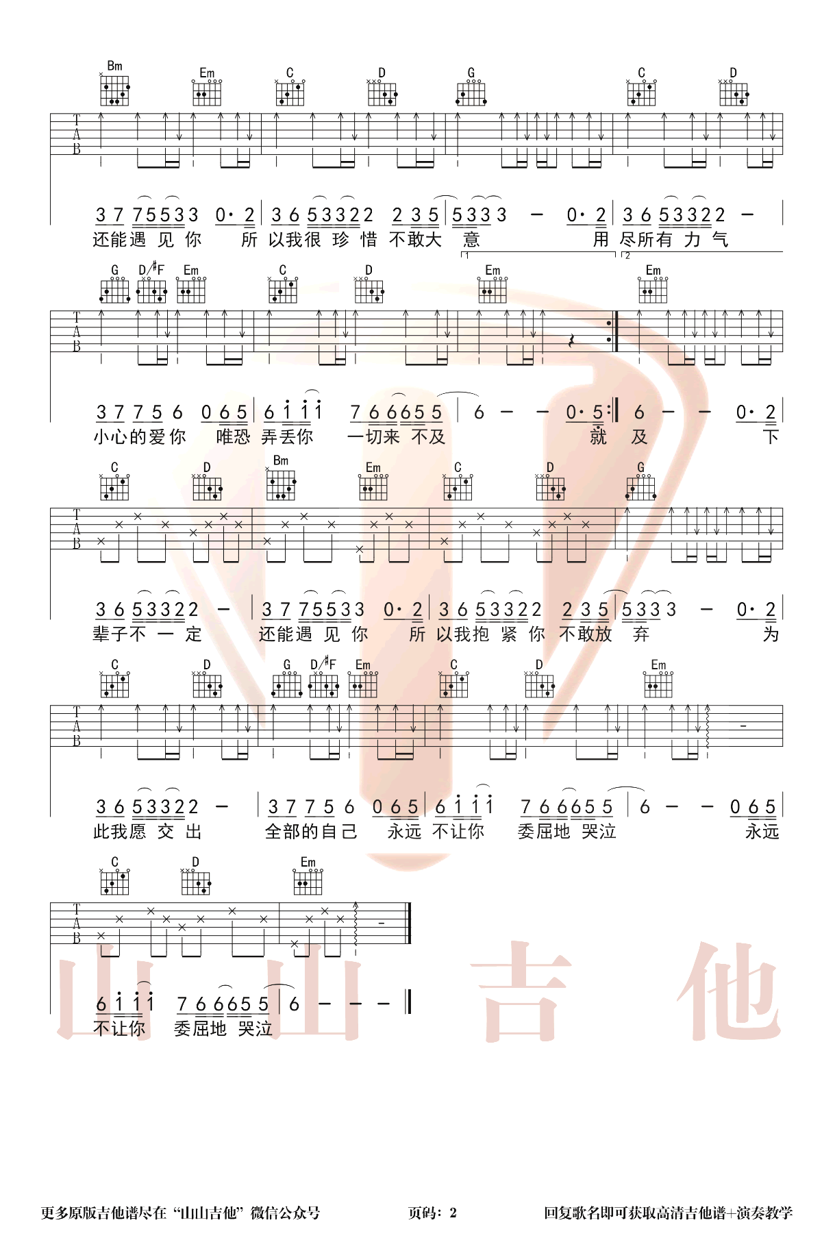 陈雅森-下辈子不一定还能遇见你吉他谱-2