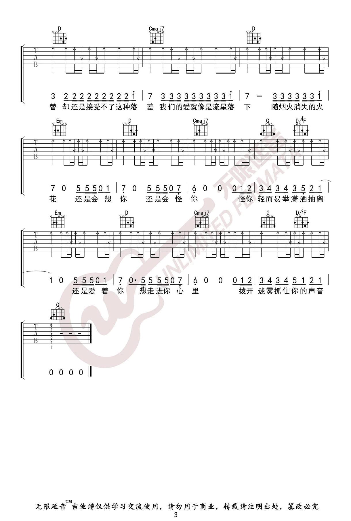 还是会想你吉他谱_林达浪-3