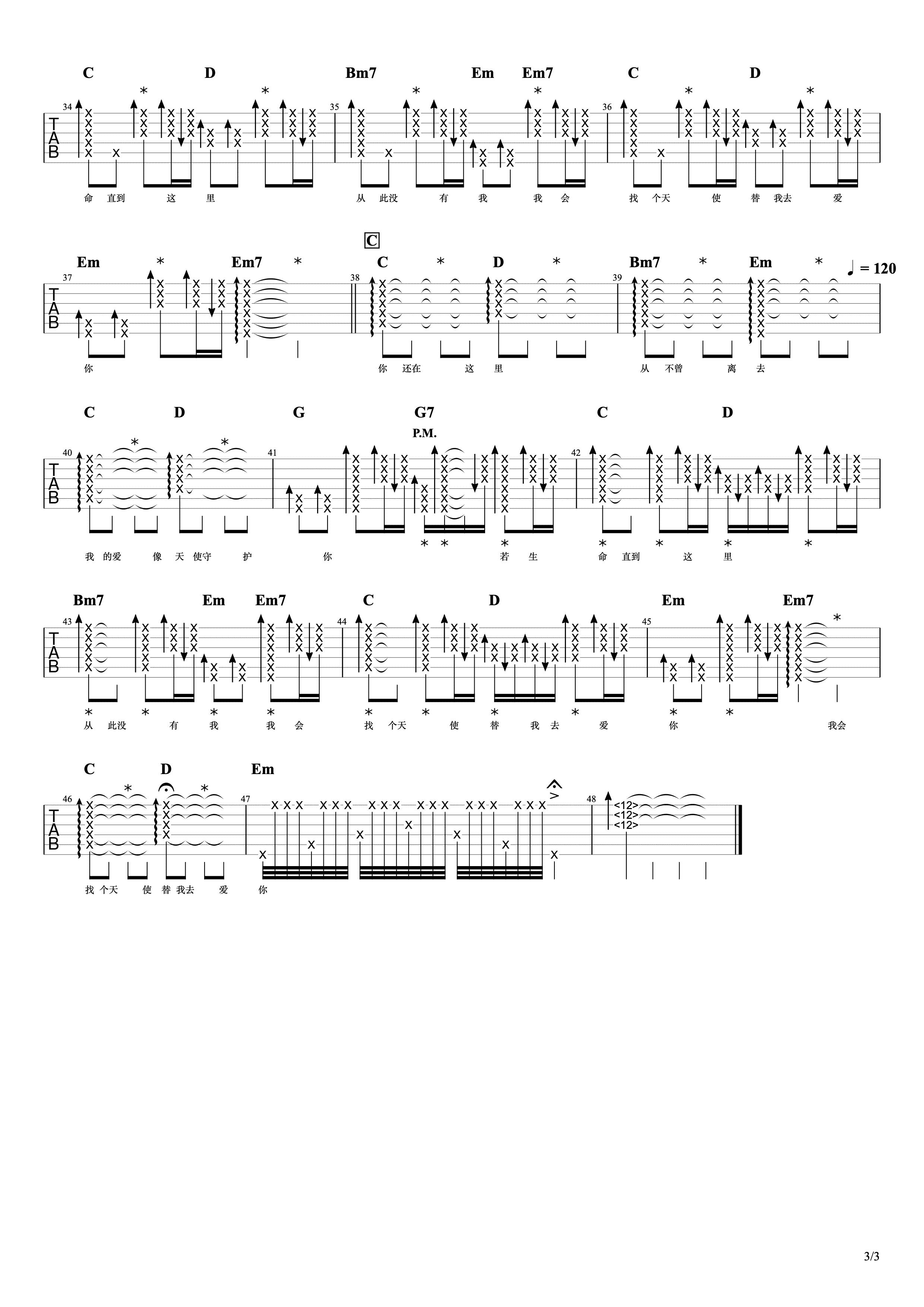 天使的翅膀吉他谱 安琥-3