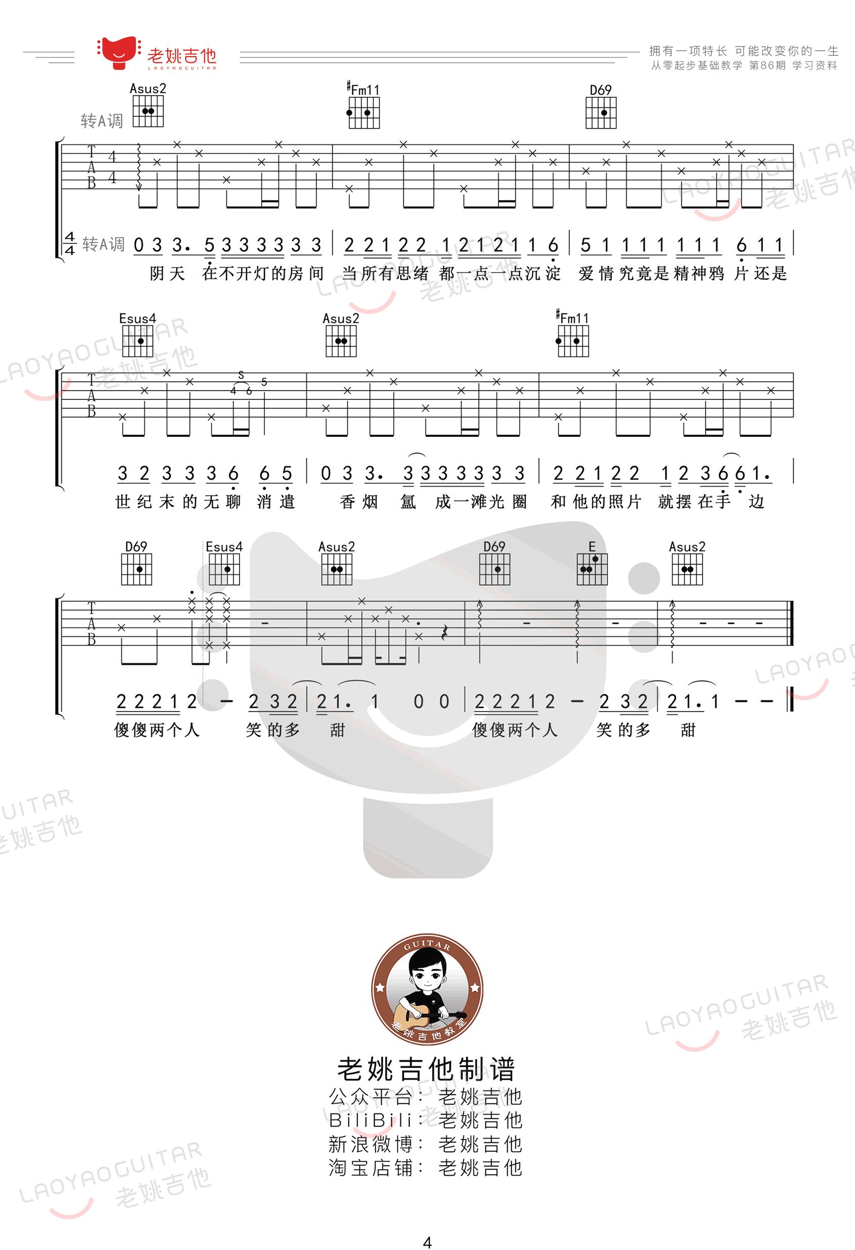 莫文蔚阴天吉他谱 弹唱教学4