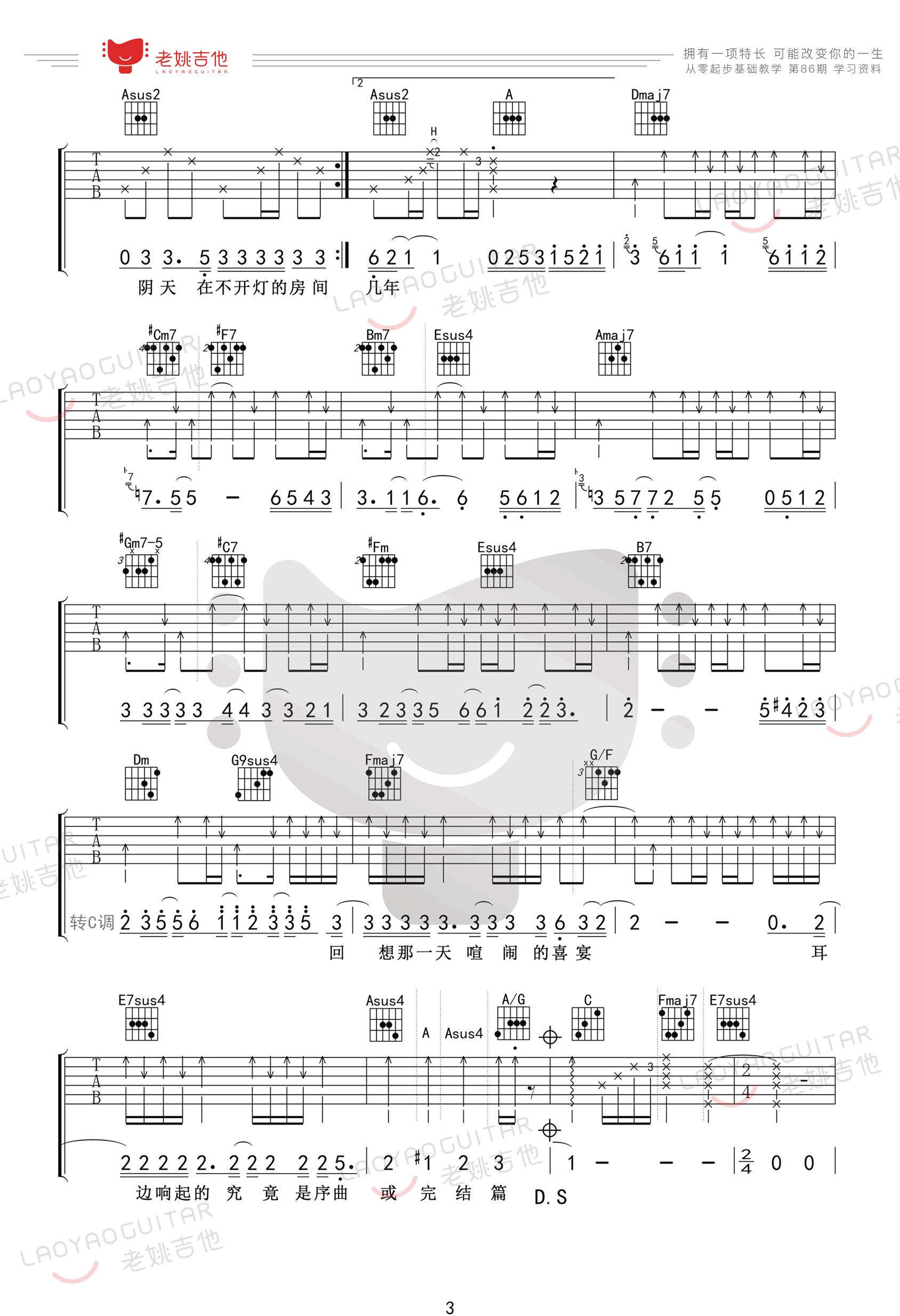 莫文蔚阴天吉他谱 弹唱教学3