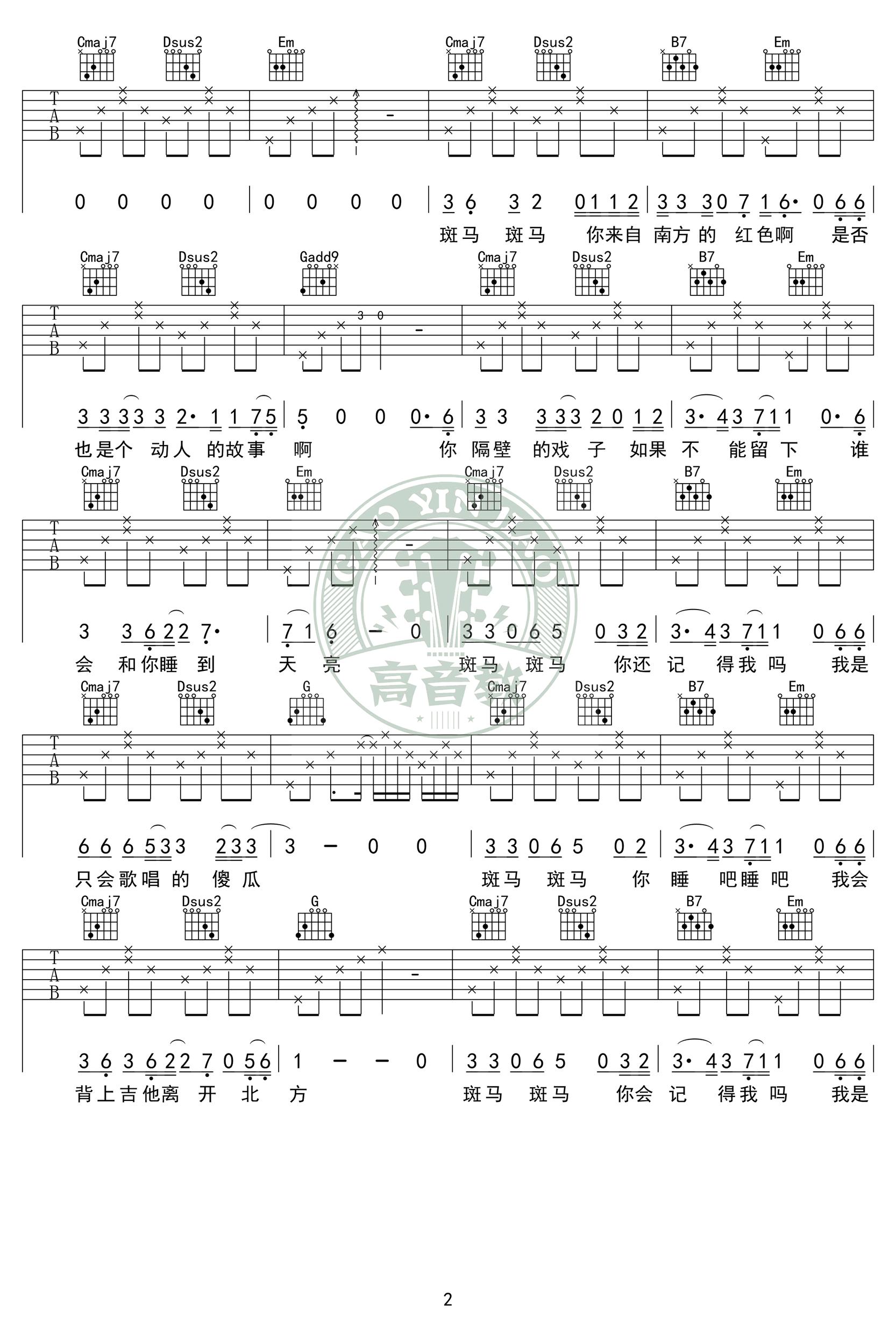 斑马斑马吉他谱 弹唱教学2