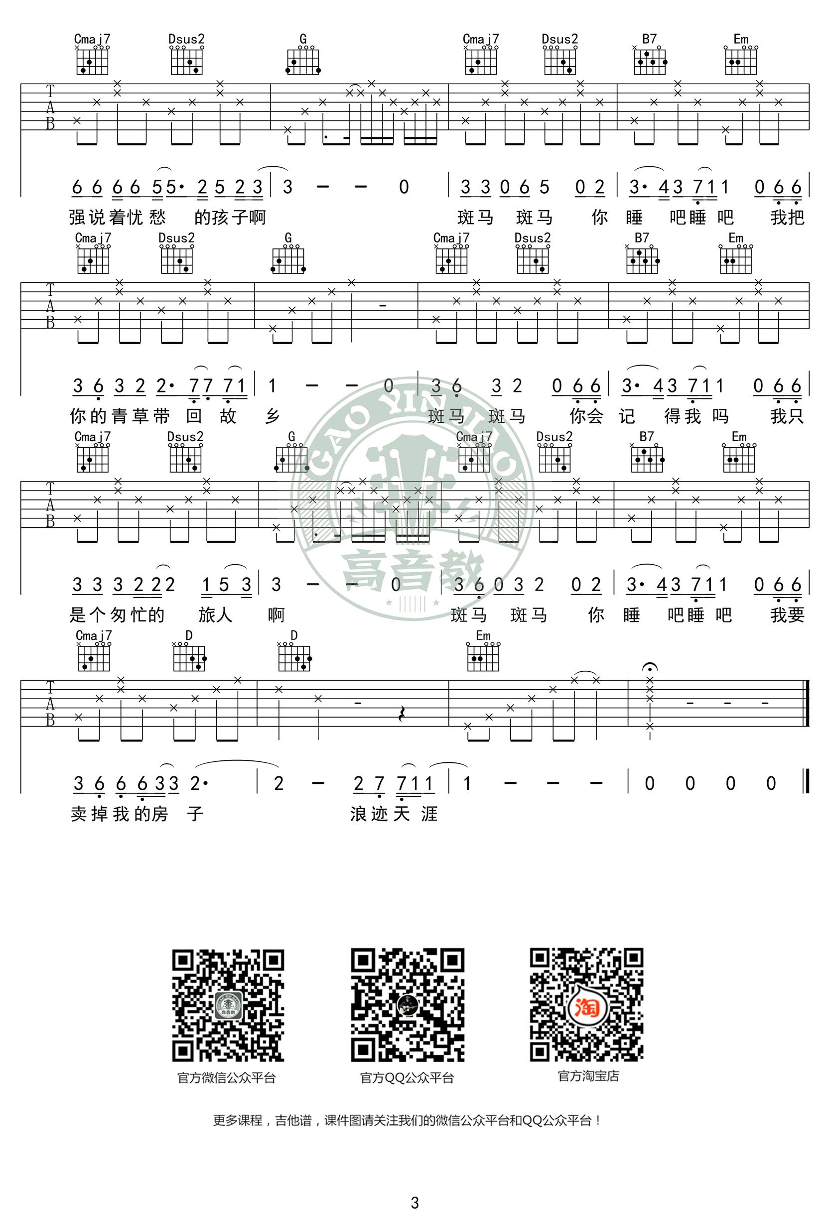 斑马斑马吉他谱 弹唱教学3