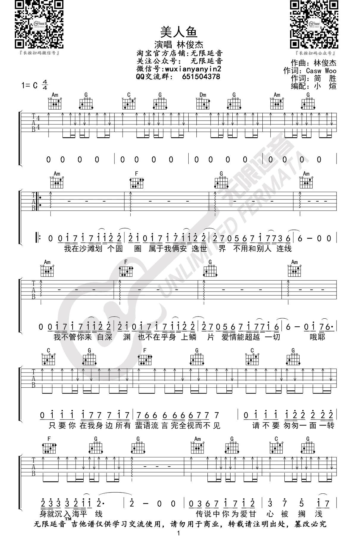 林俊杰-美人鱼吉他谱-1