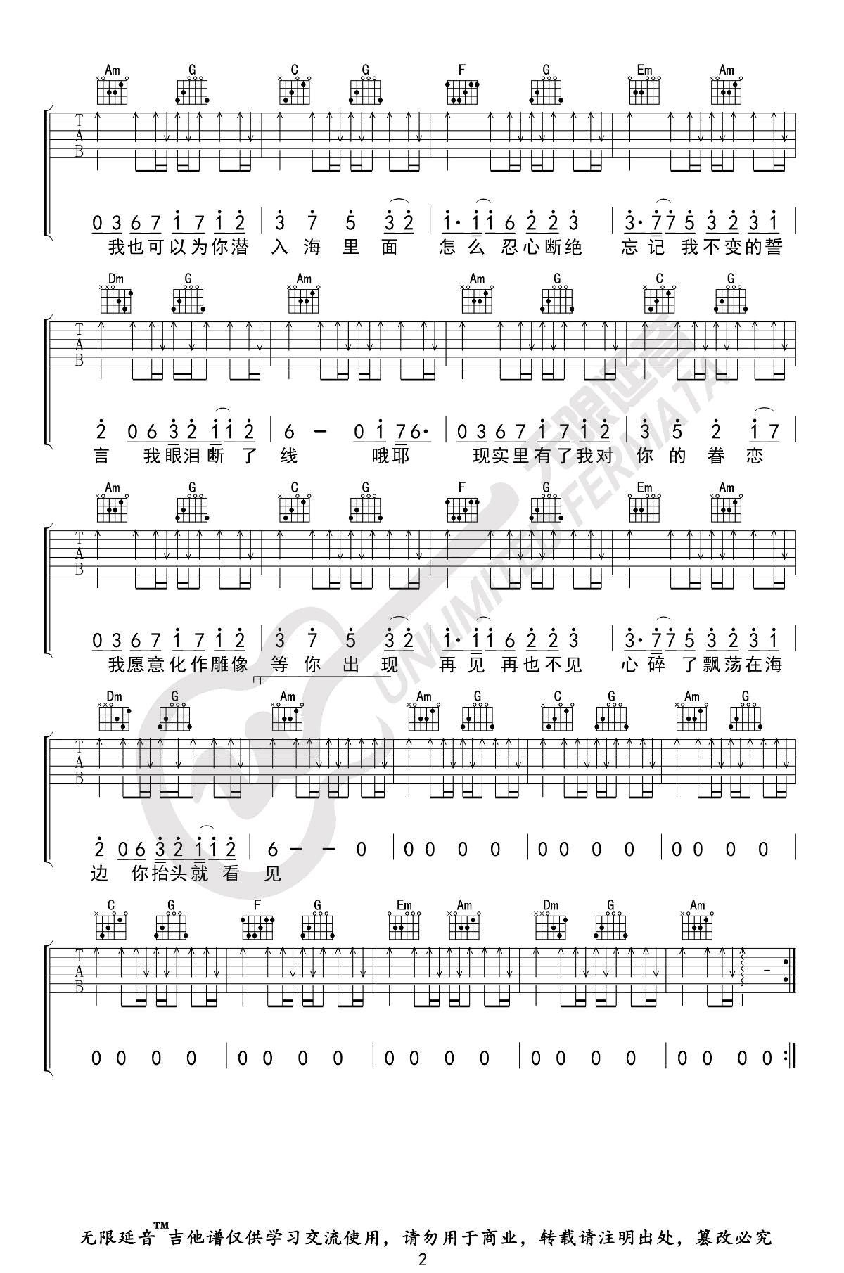 林俊杰-美人鱼吉他谱-2