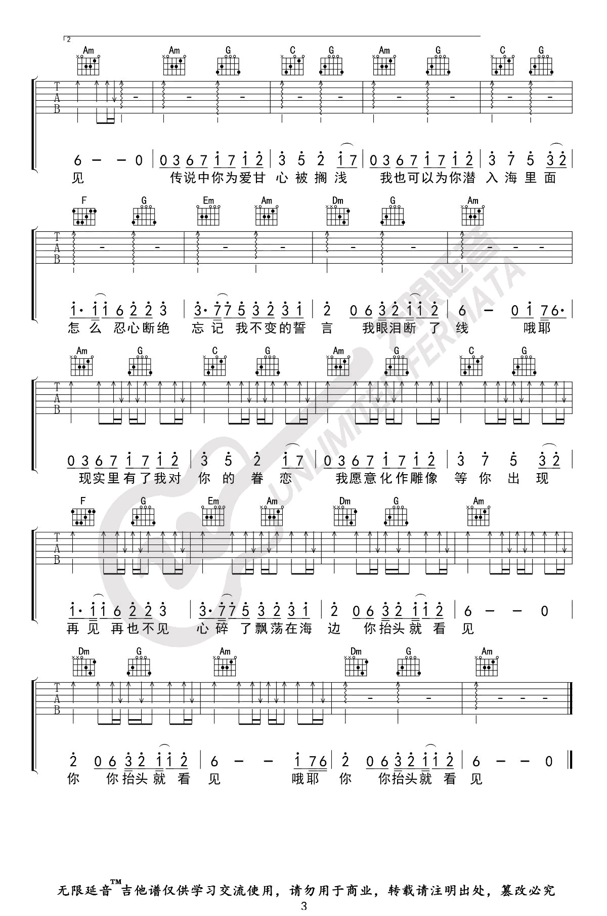 林俊杰-美人鱼吉他谱-3