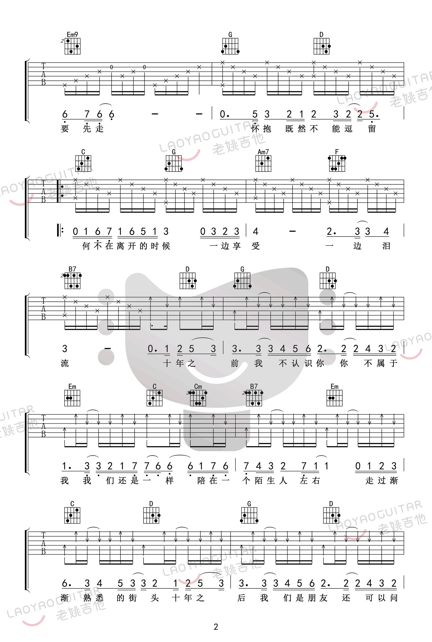 陈奕迅《十年》吉他谱-原版六线谱-2