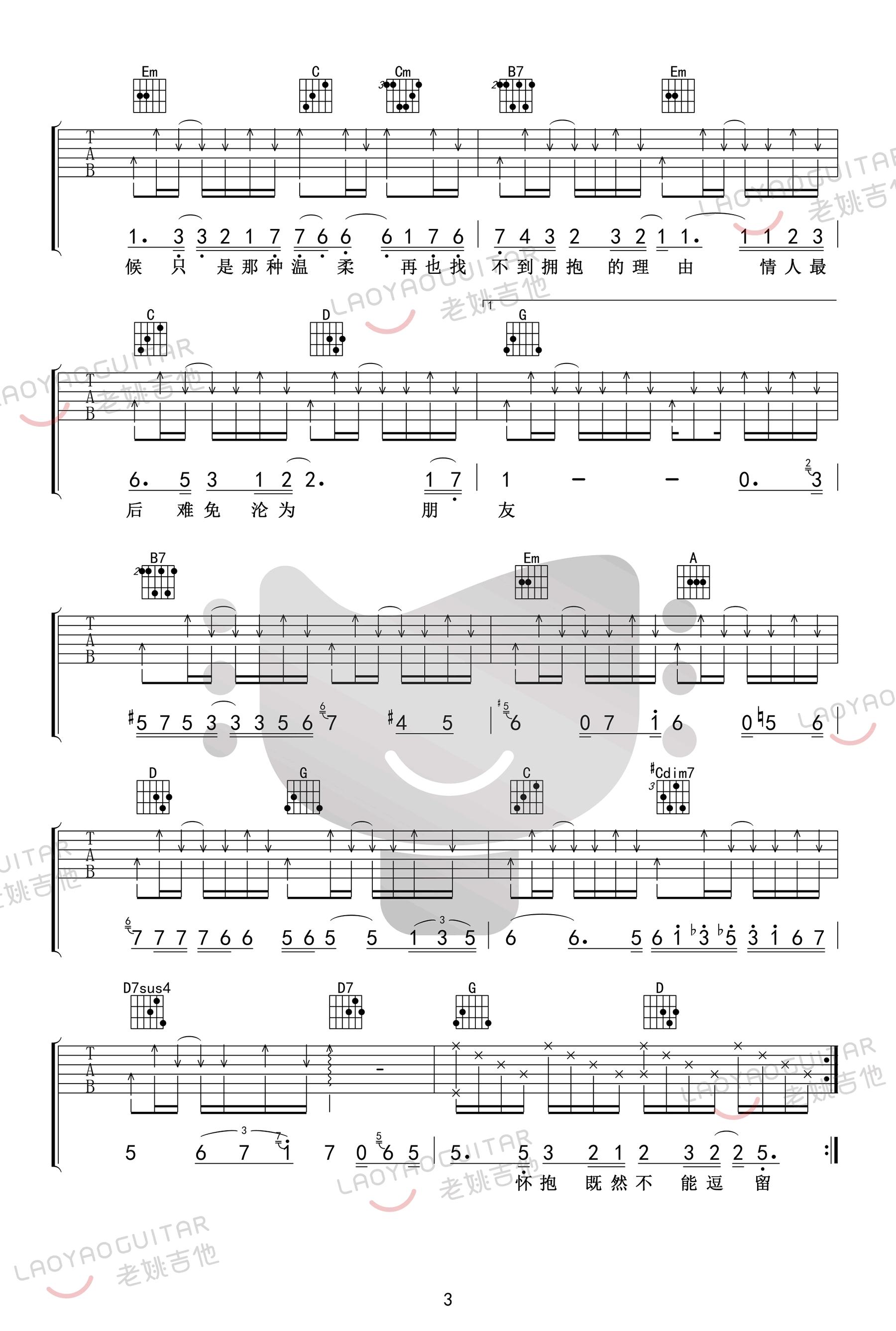 陈奕迅《十年》吉他谱-原版六线谱-3