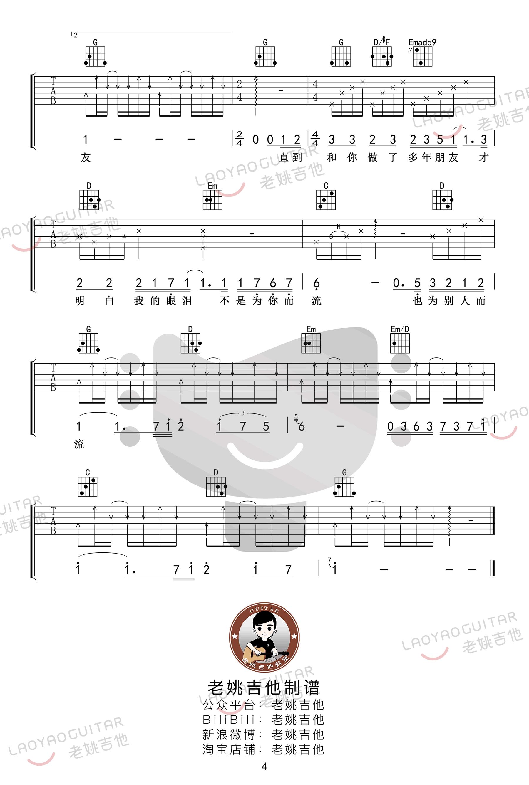 陈奕迅《十年》吉他谱-原版六线谱-4