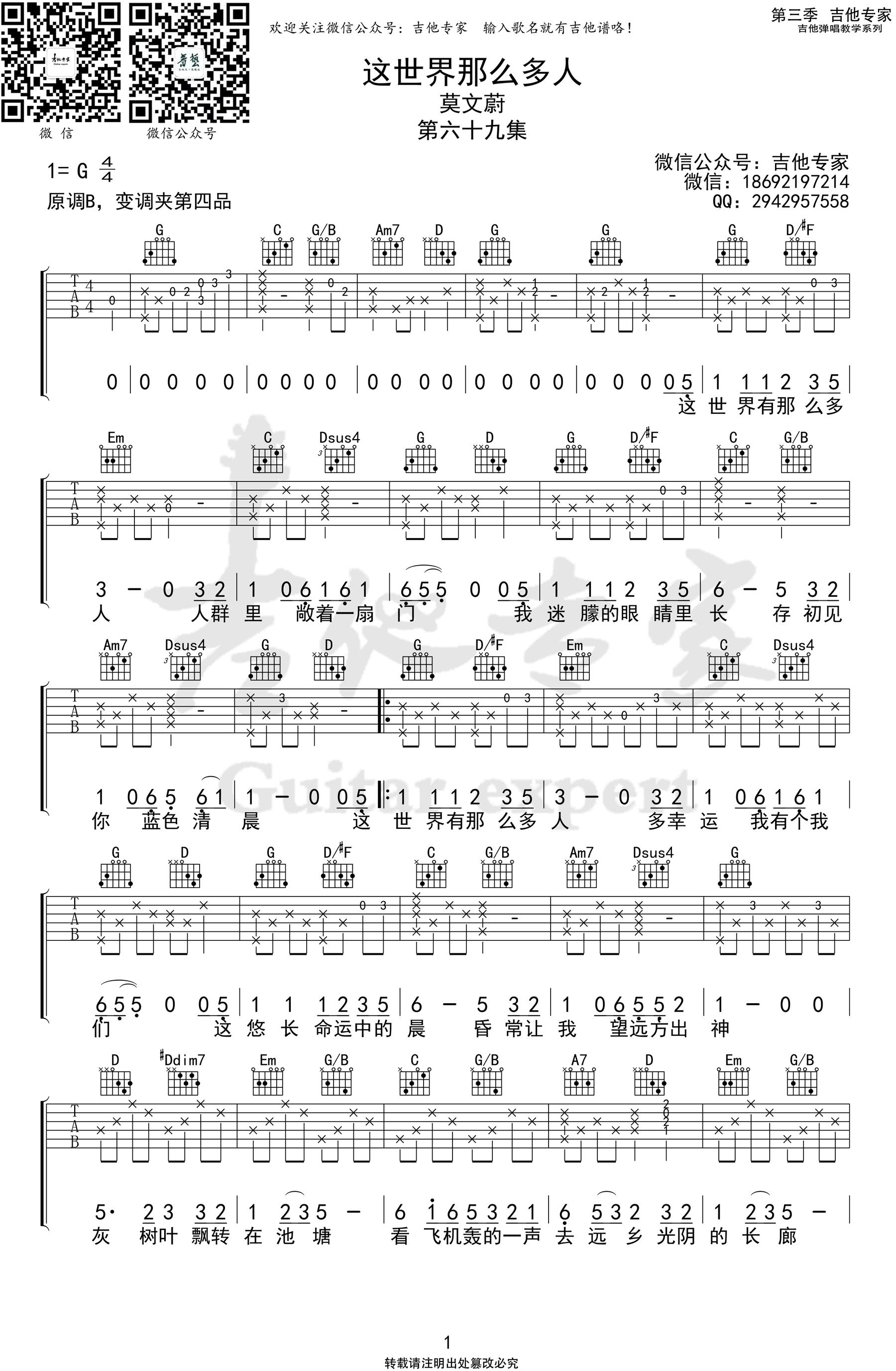 莫文蔚-这世界那么多人吉他谱-1