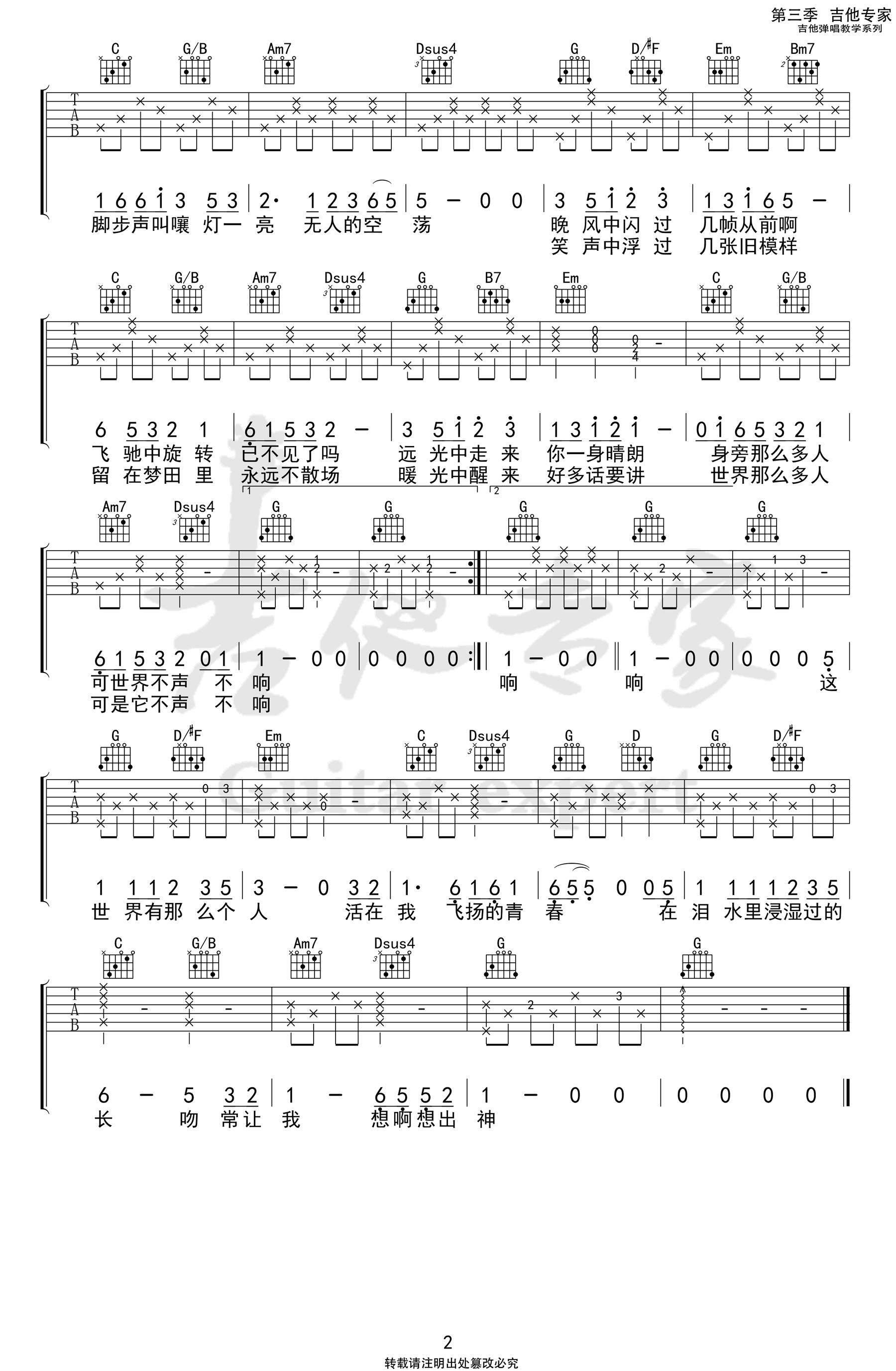 莫文蔚-这世界那么多人吉他谱-2