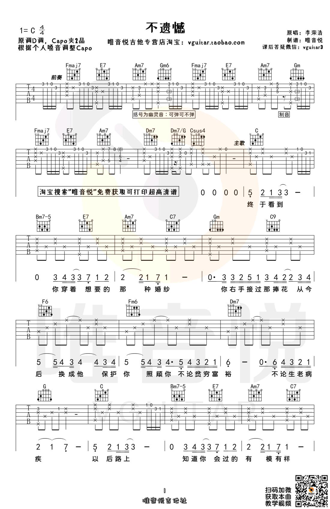 李荣浩不遗憾吉他谱-教学1
