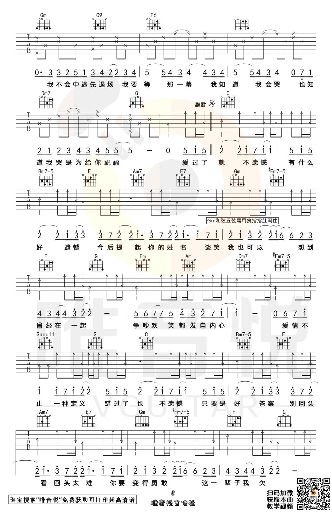 李荣浩不遗憾吉他谱-教学2