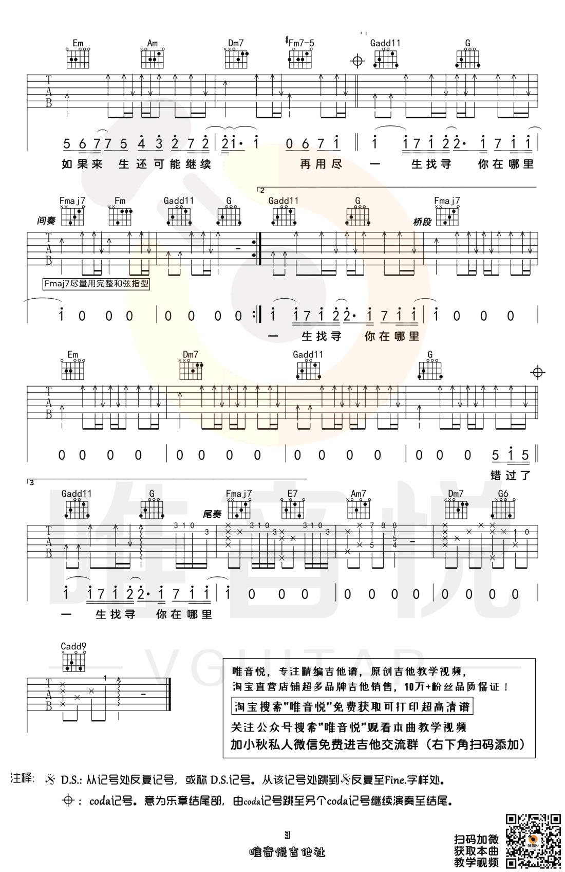 李荣浩不遗憾吉他谱-教学3