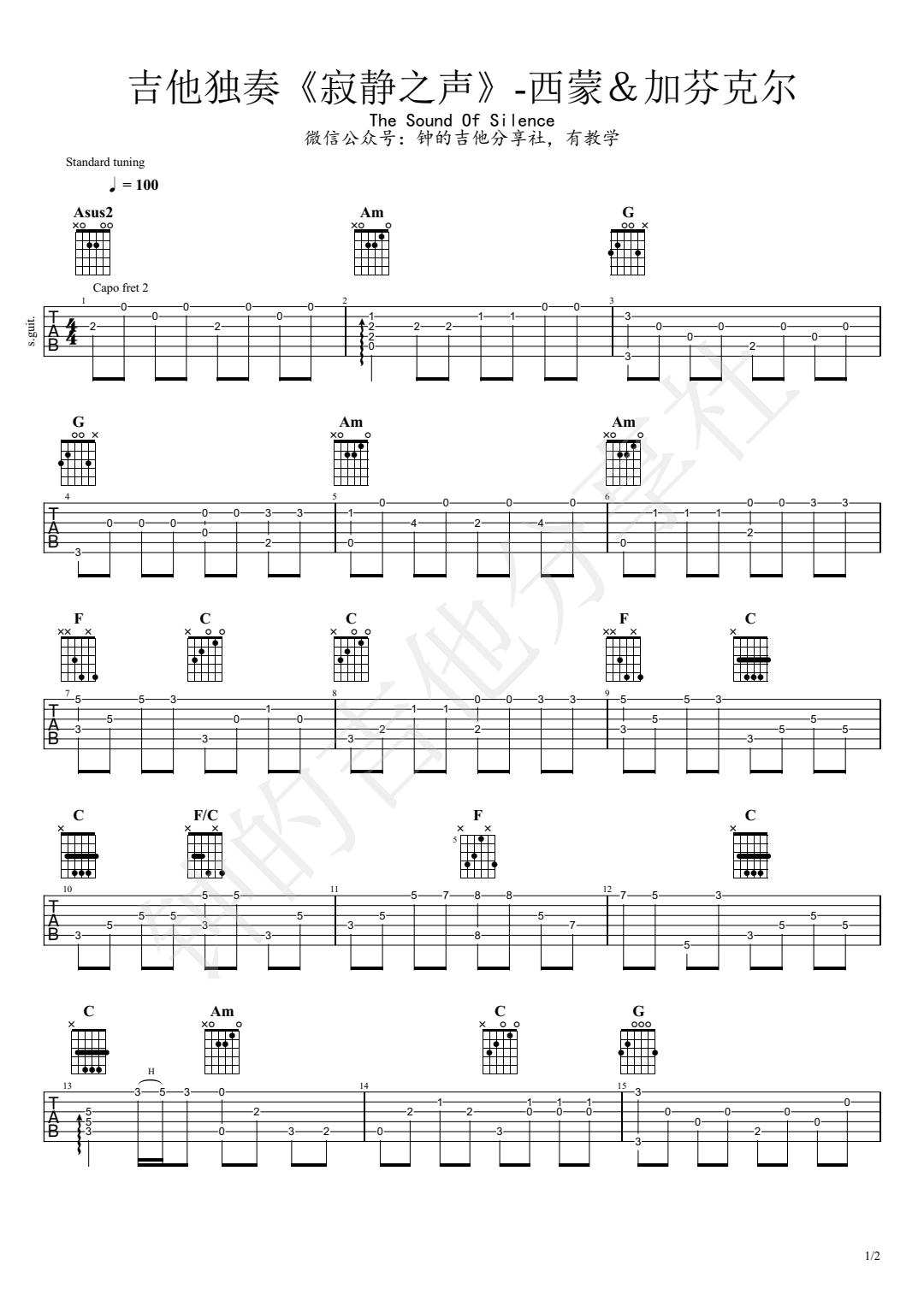 The Sound of Silence(寂静之声)吉他指弹谱-1