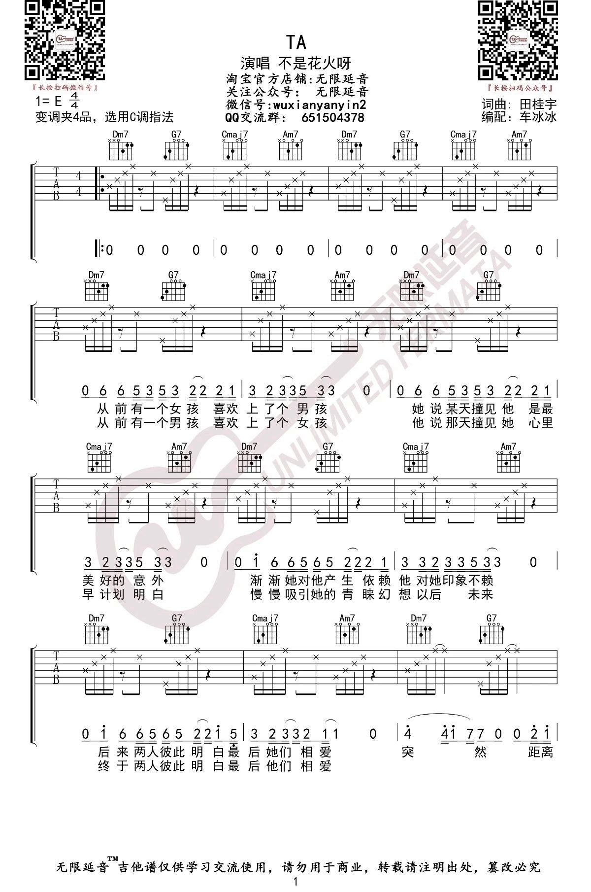 不是花火呀《TA》吉他谱1