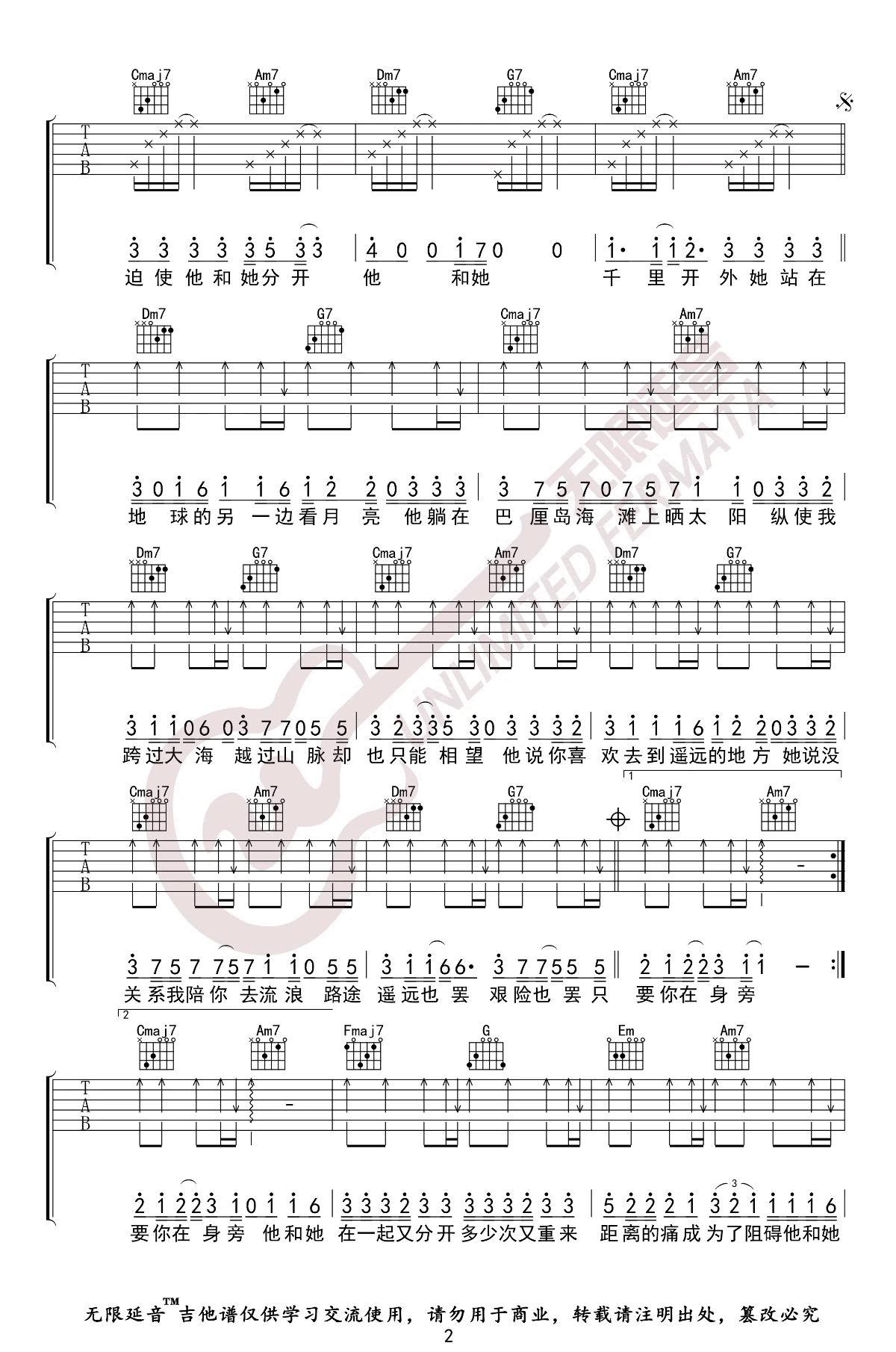 不是花火呀《TA》吉他谱2