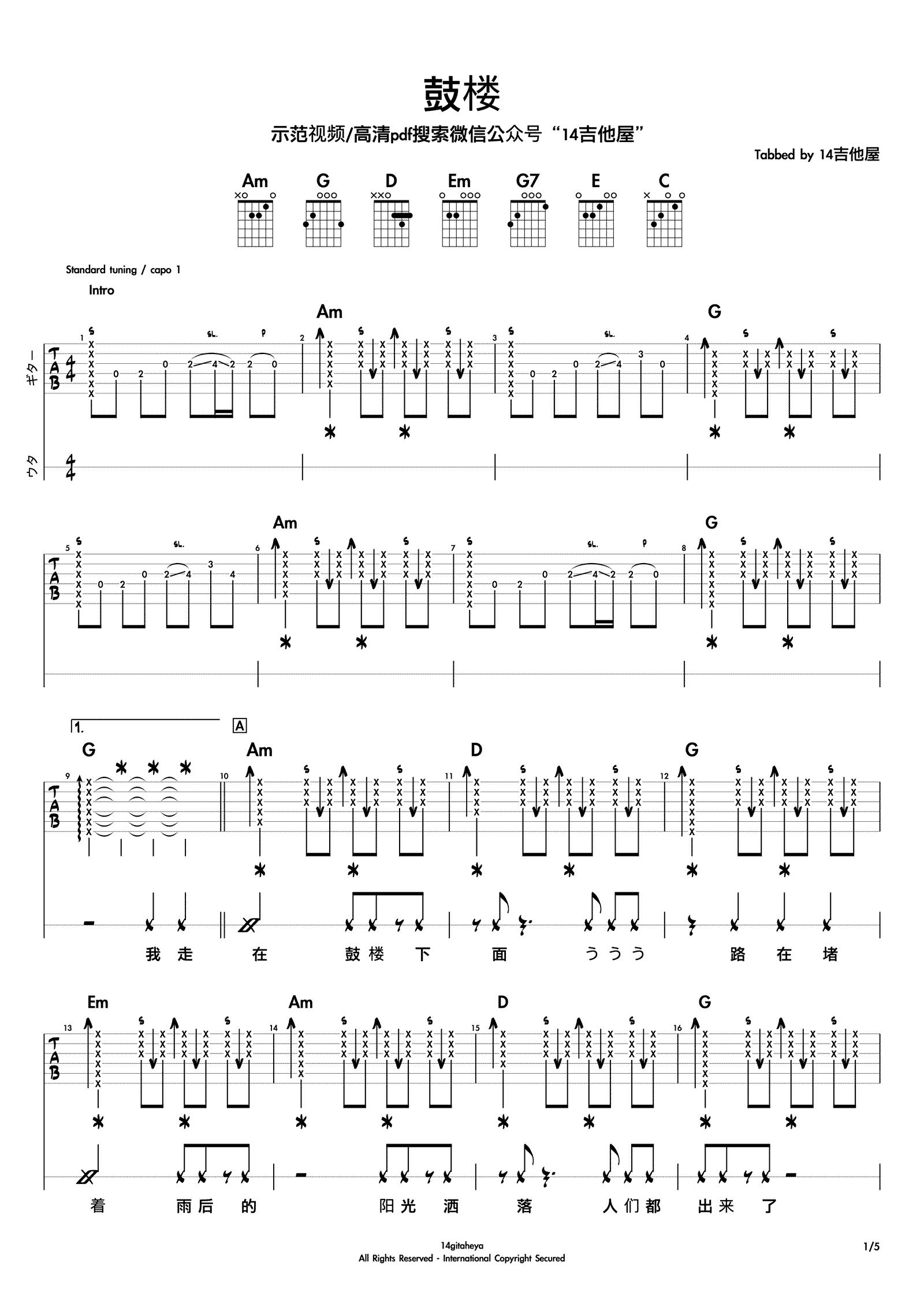 鼓楼吉他谱_赵雷-1