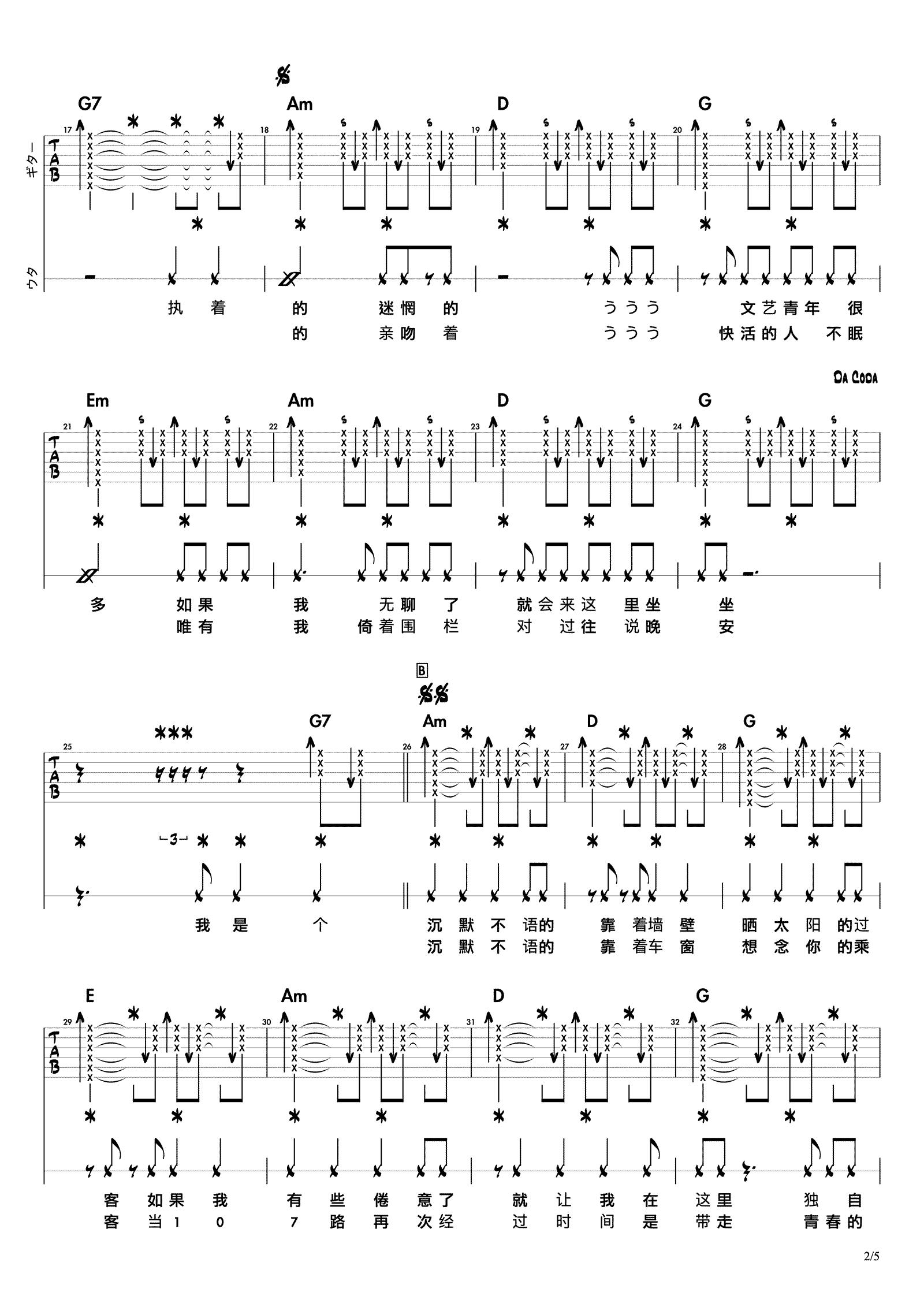鼓楼吉他谱_赵雷-2